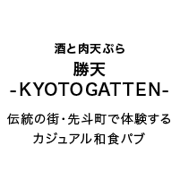 勝天 -KYOTO GATTEN-