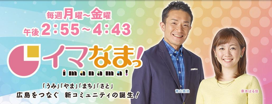 2017-02-13 16_03_20-イマなまっ! | RCCテレビ