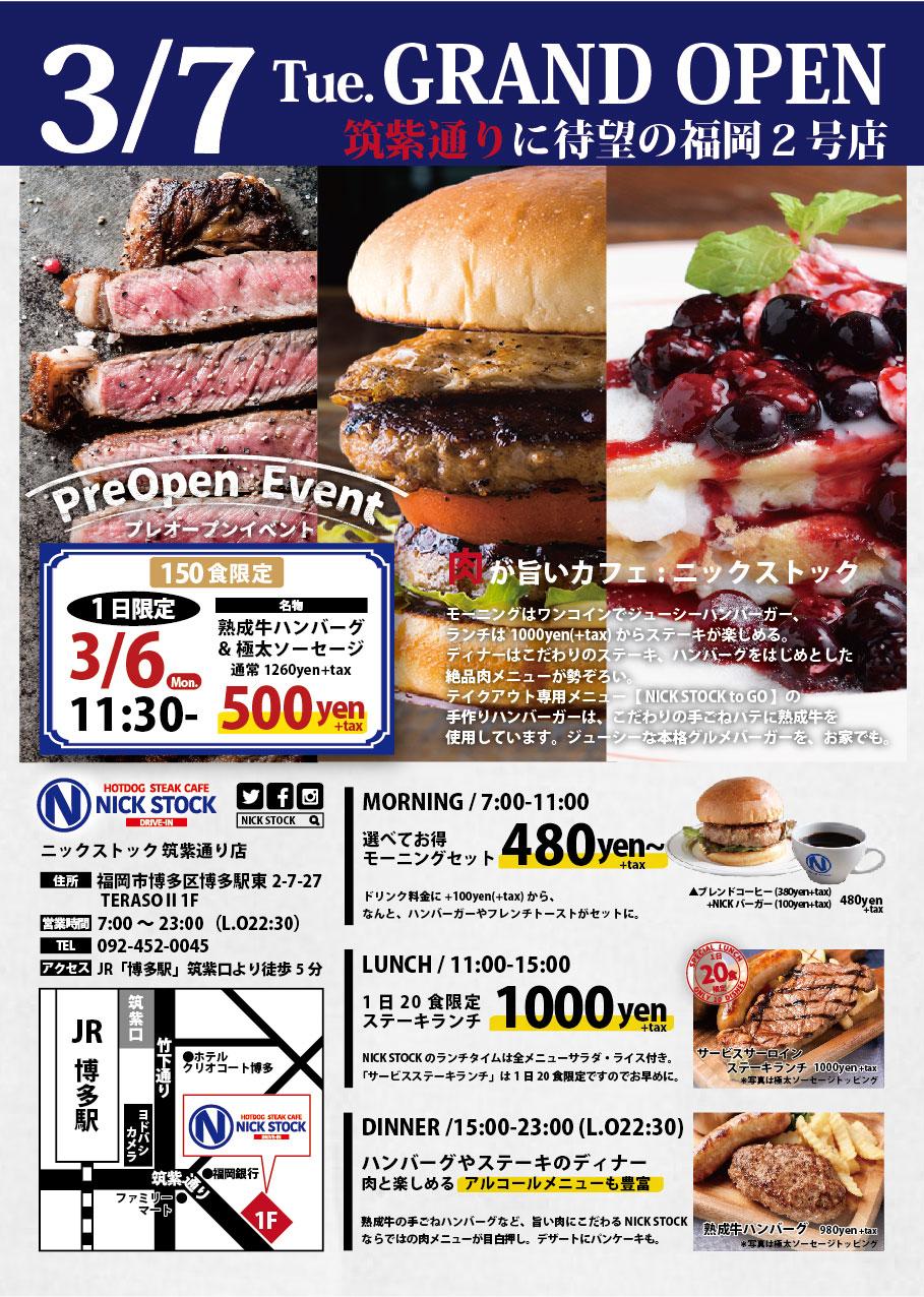3/7(火)福岡待望の2店舗目『NICK STOCK 筑紫通り店』グランドオープン!