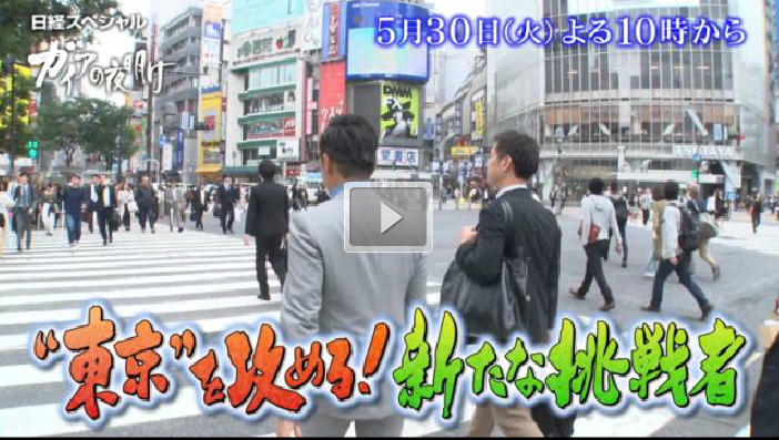 2017-05-24 01_18_59-日経スペシャル ガイアの夜明け _ テレビ東京