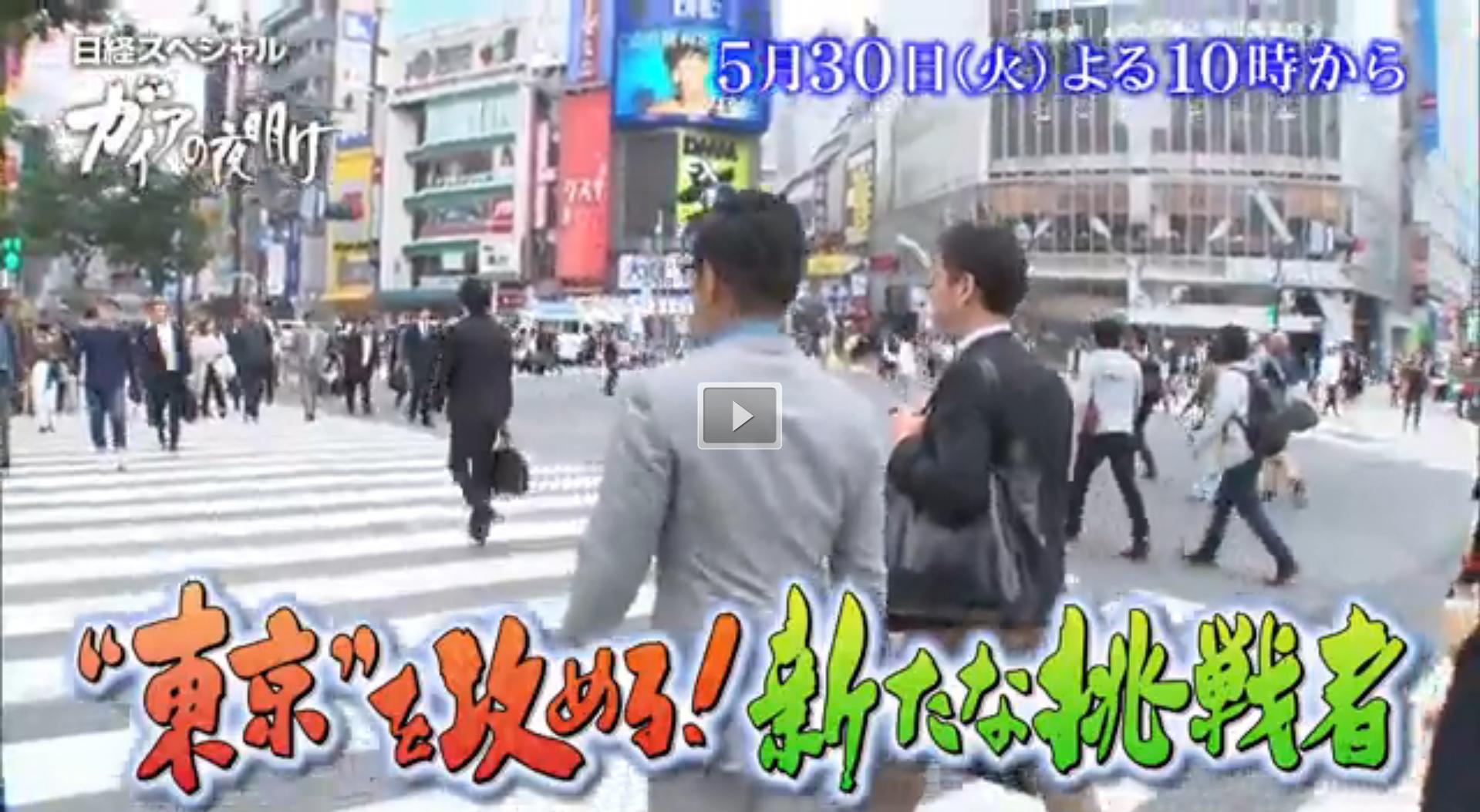 日経スペシャル ガイアの夜明け _ テレビ東京