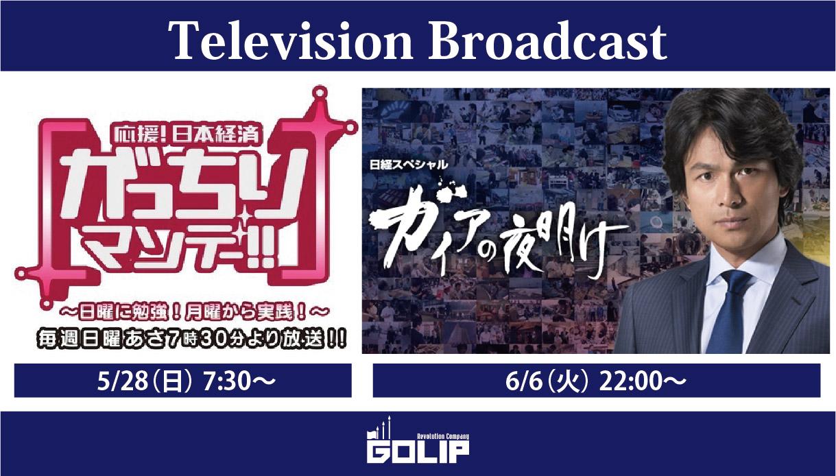 1705ガッチリガイア16-9(放送日変更)-01