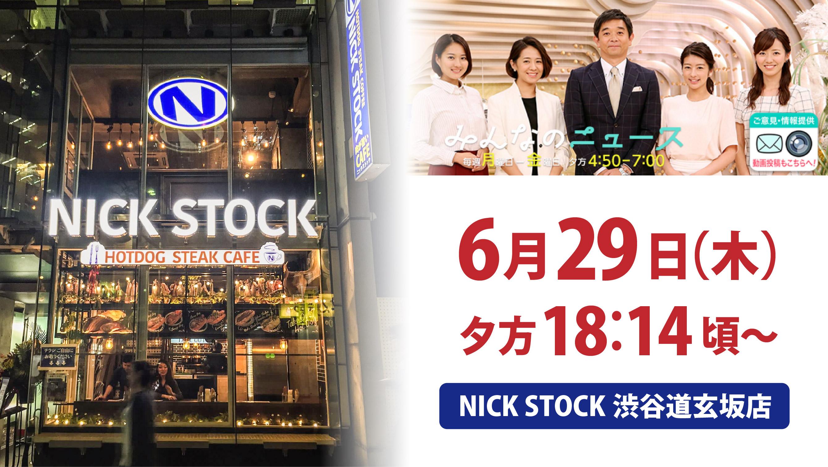 170629フジテレビ「みんなのニュース」NS渋谷-01-01