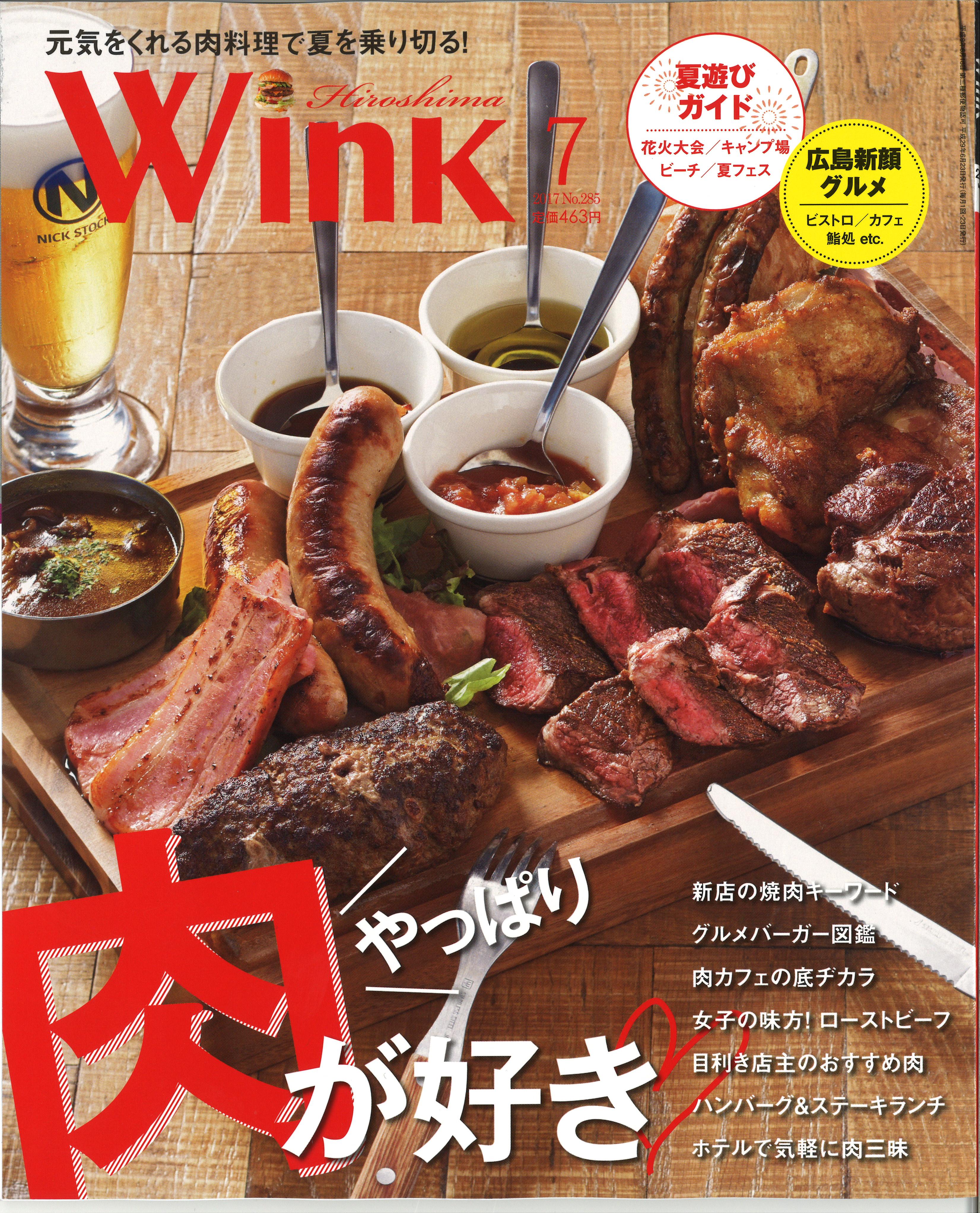 170626Wink広島7月号(NS広島)_ページ_1