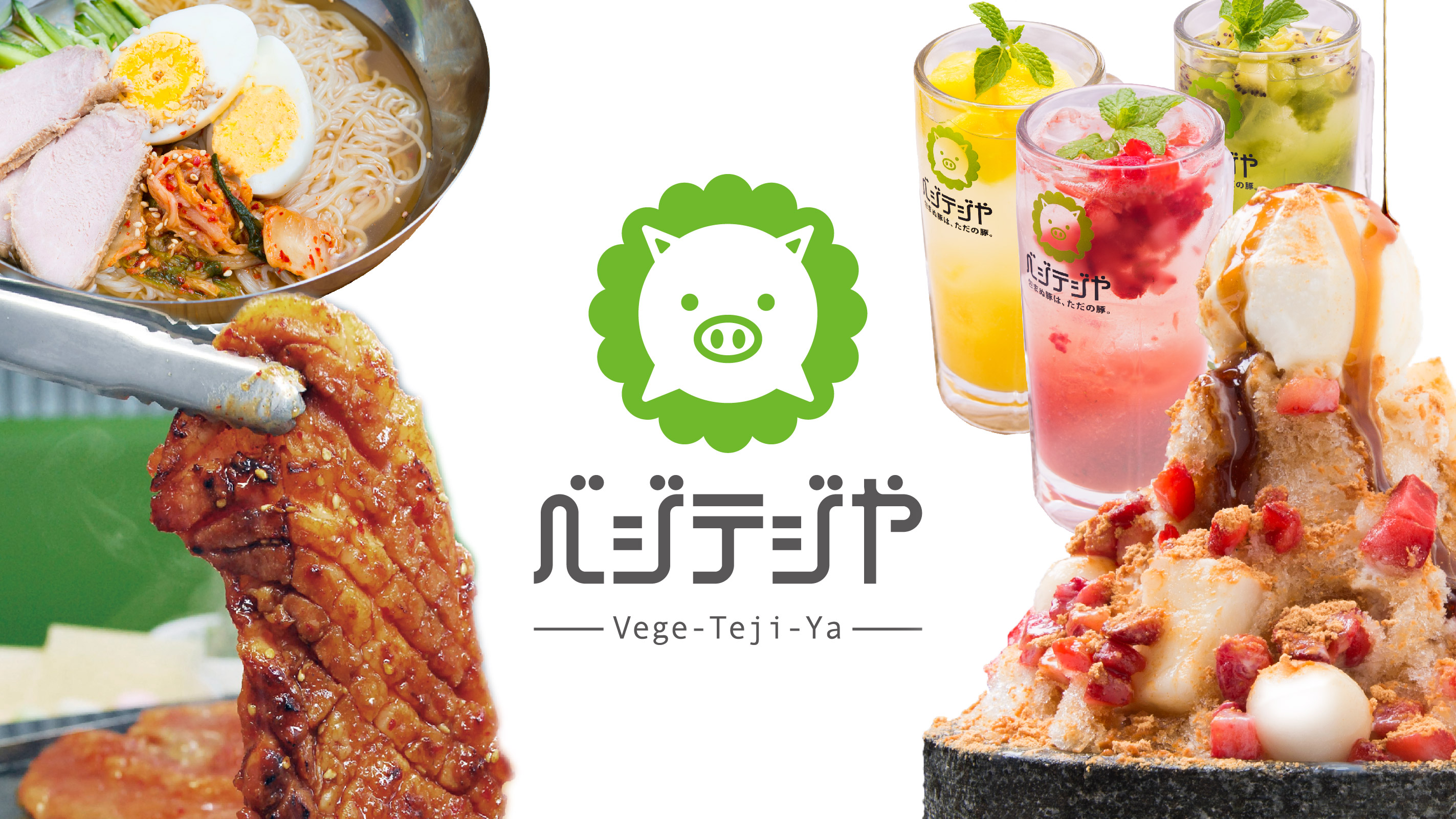 【Press Release】「夏スイーツ」「夏麺」「夏カクテル」サムギョプサル専門店「ベジテジや」に熱い夏がやってきた!7月1日(土)から期間限定で『夏の三大名物フェア』を開催!