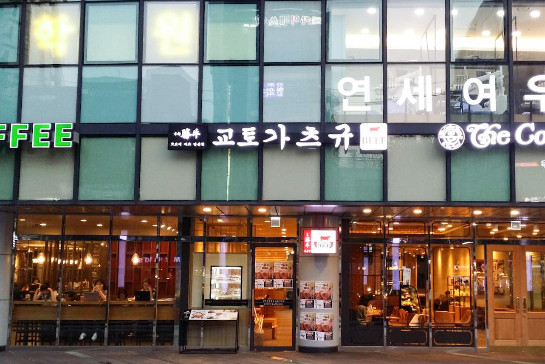 ハンティ駅店_外観