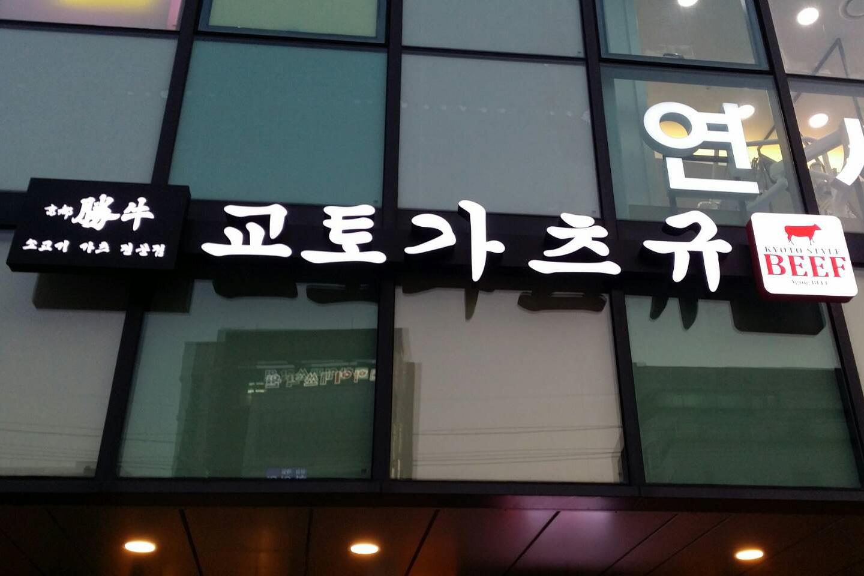 ハンティ駅店_外観2