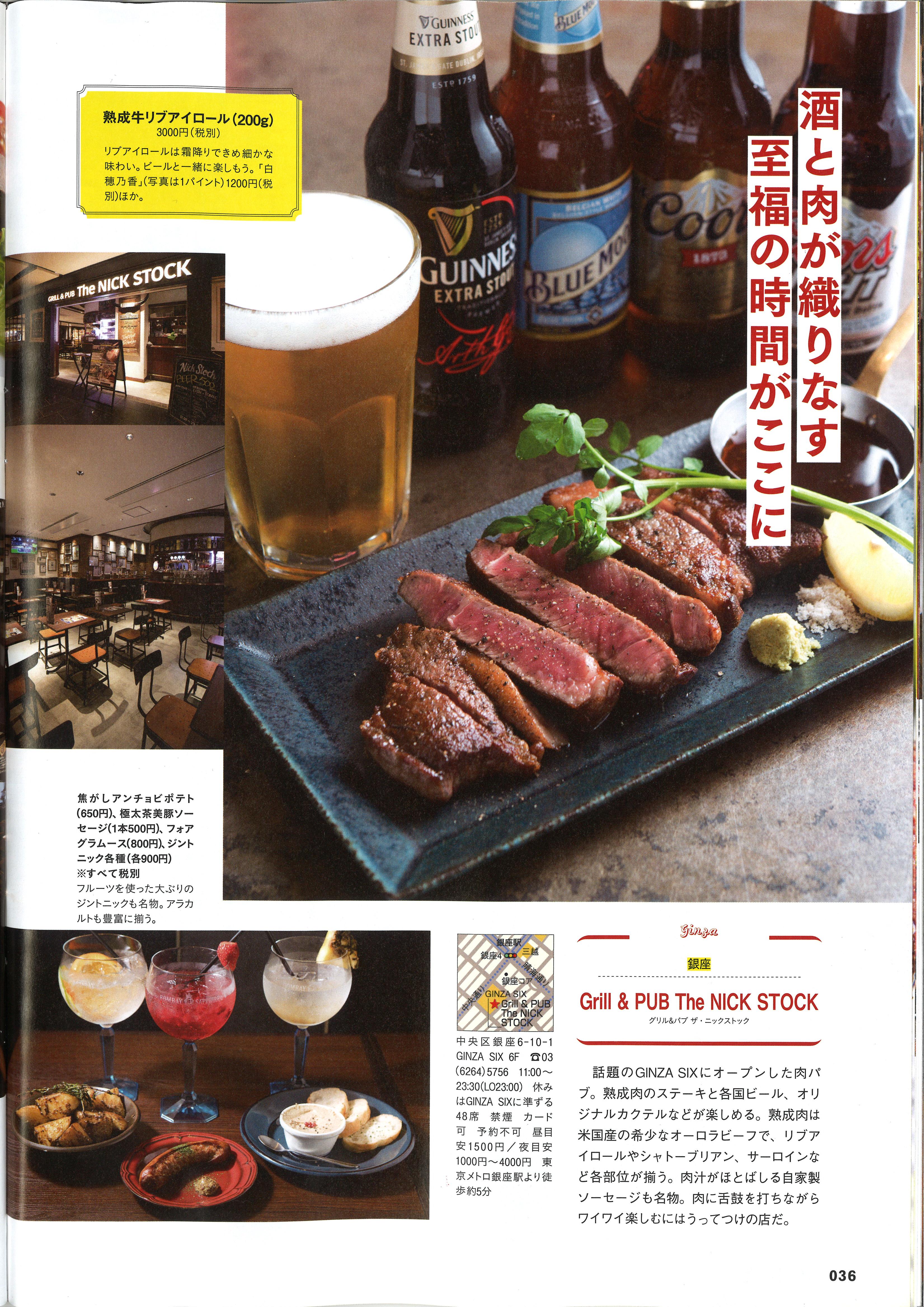 170701おいしい肉の店(TheNS)_ページ_2