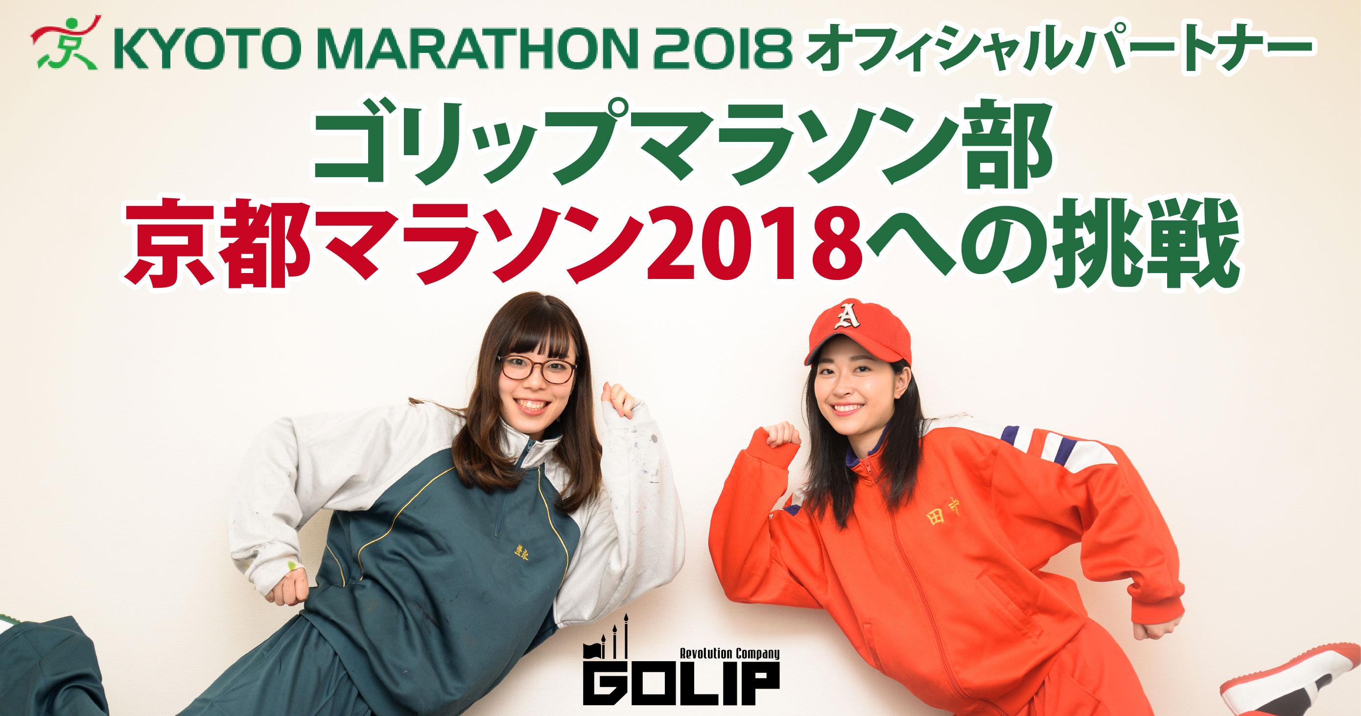 京都マラソンWEBバナー-02