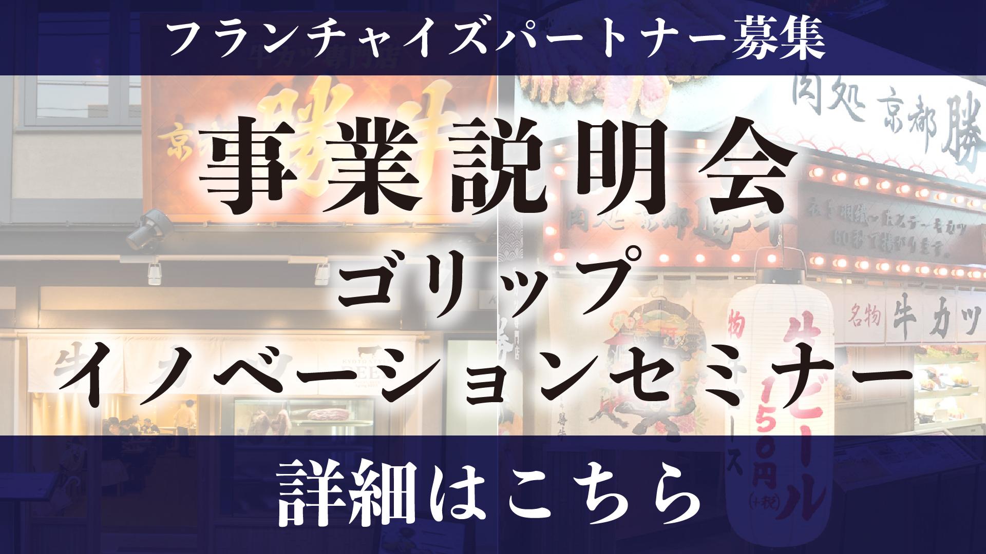 事業説明会バナー-03