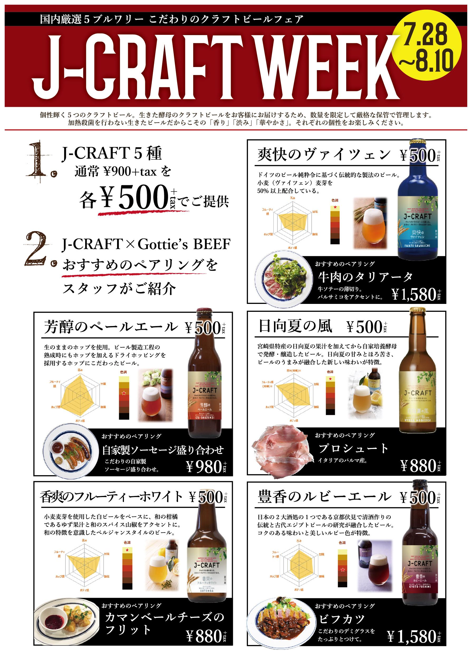 GB銀座_J-CRAFTフェアPOPol-01