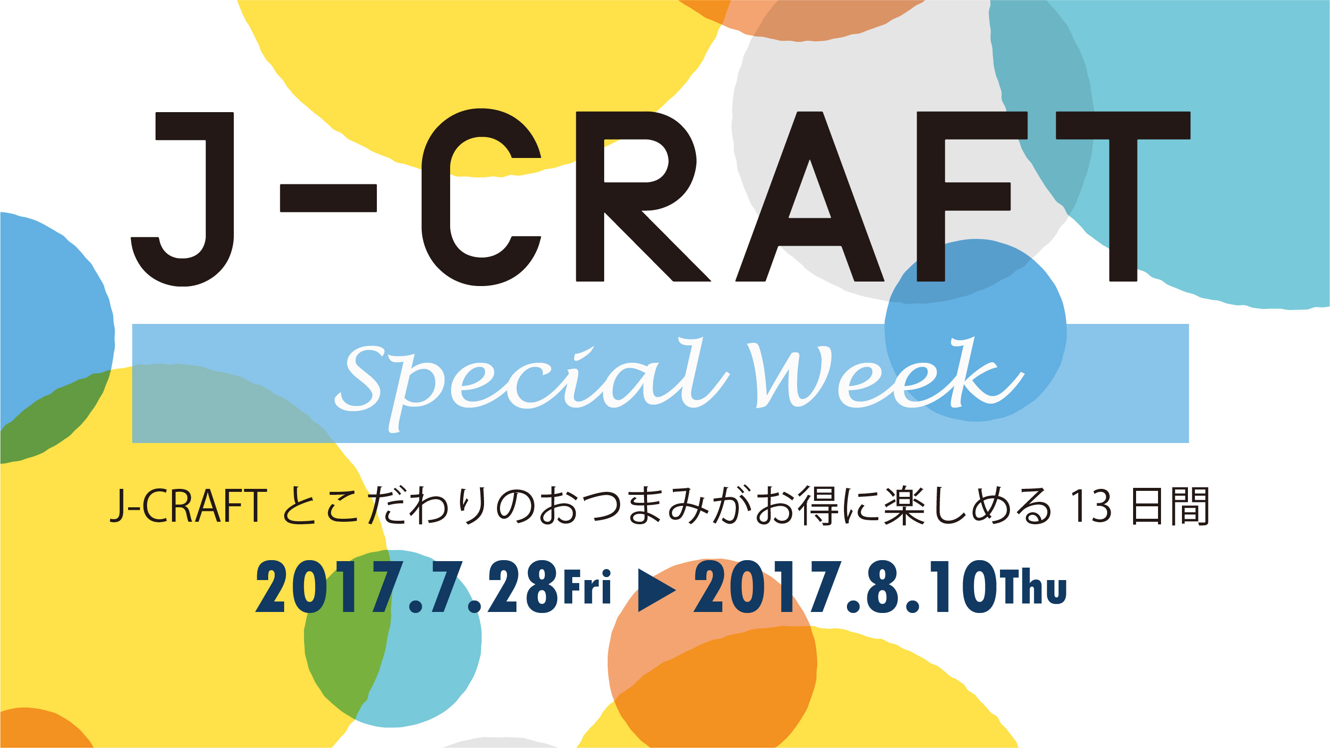 J-CRAFTフェア画像-01