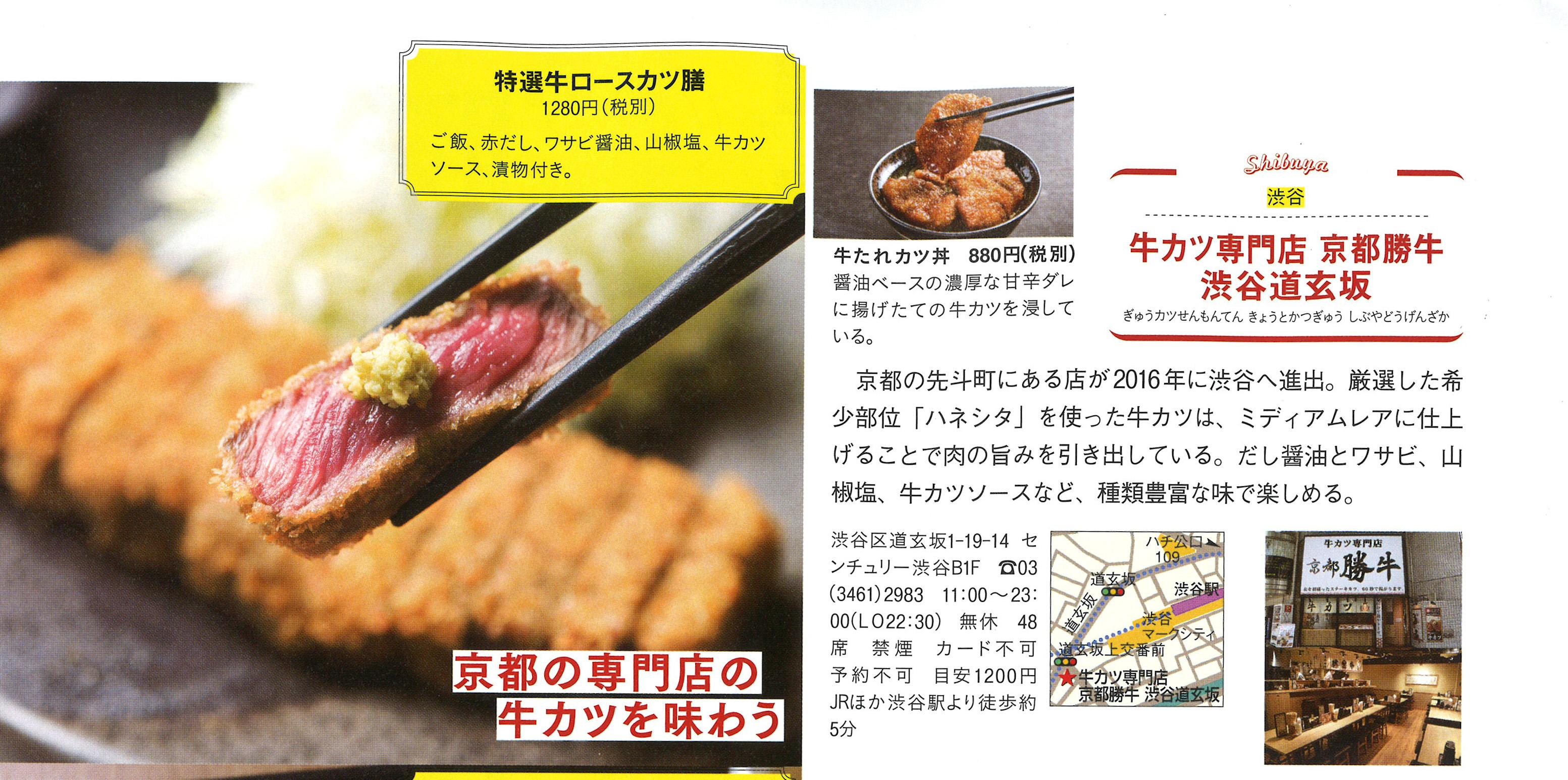 170701おいしい肉の店(勝牛渋谷)_ページ_2_edited