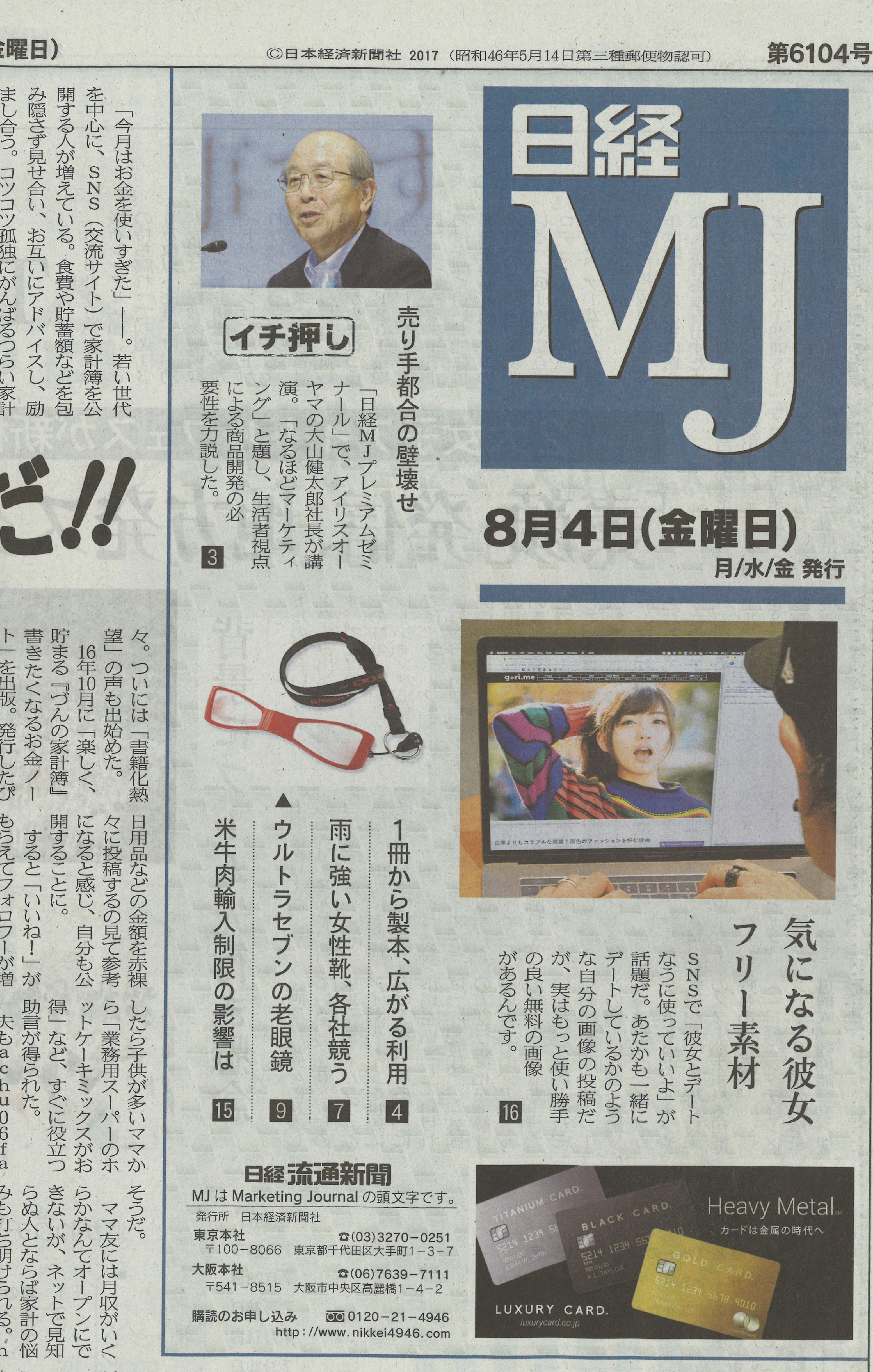170804日経MJ(勝牛海外展開)_1