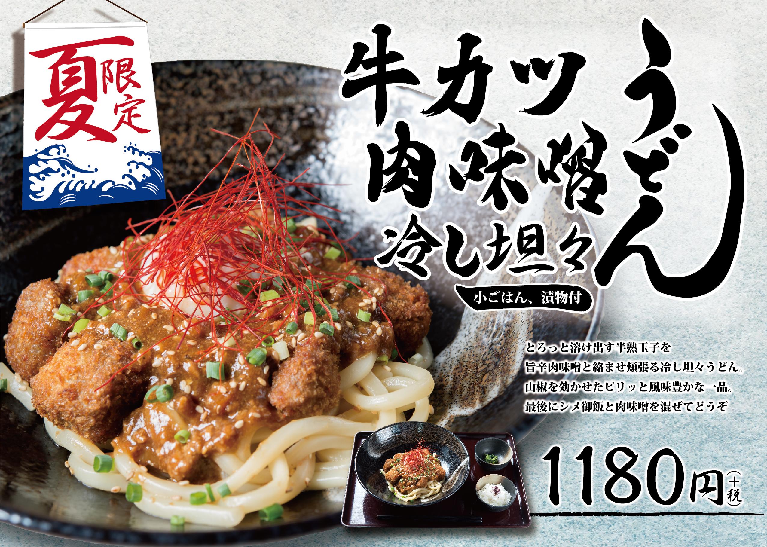 肉味噌坦々rgb (1)