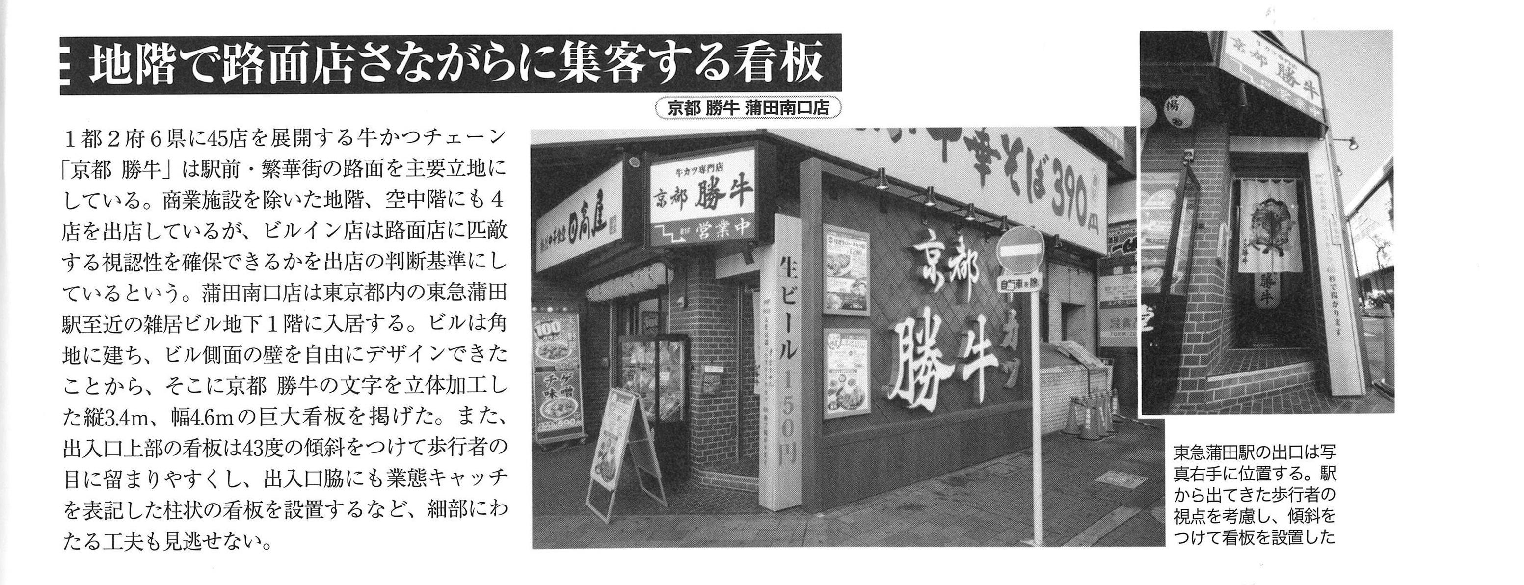 171027月間食堂(KG蒲田)