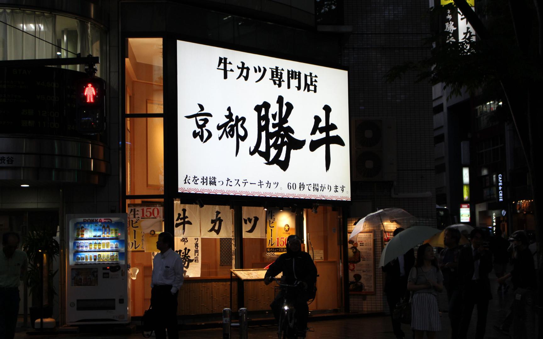 京都勝牛渋谷道玄坂店_外観 (1)