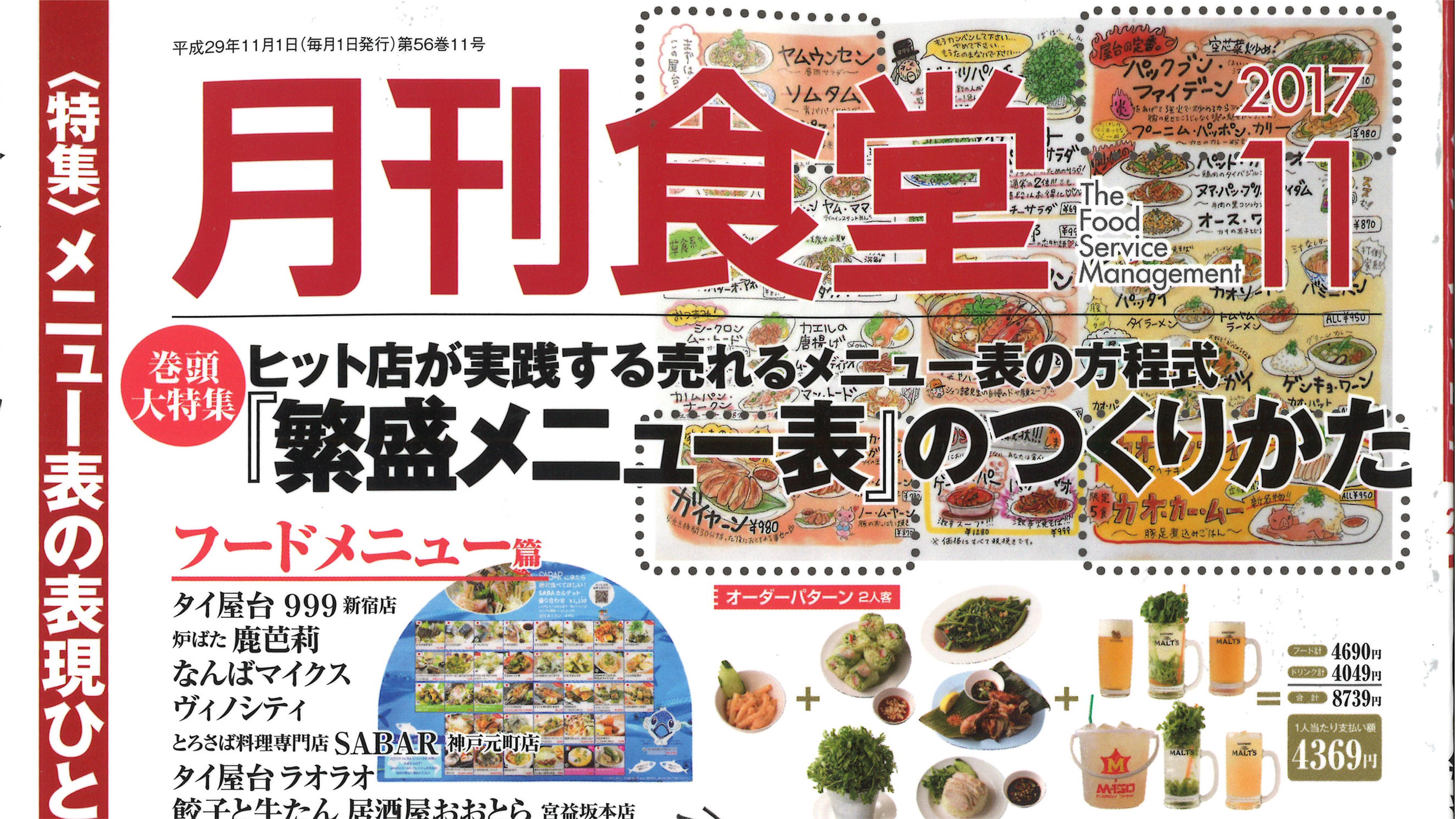 【メディア掲載情報】『月刊食堂11月号』の「引きがある看板食いつくPOP傑作選」にて「京都勝牛」を2店舗取り上げていただきました。