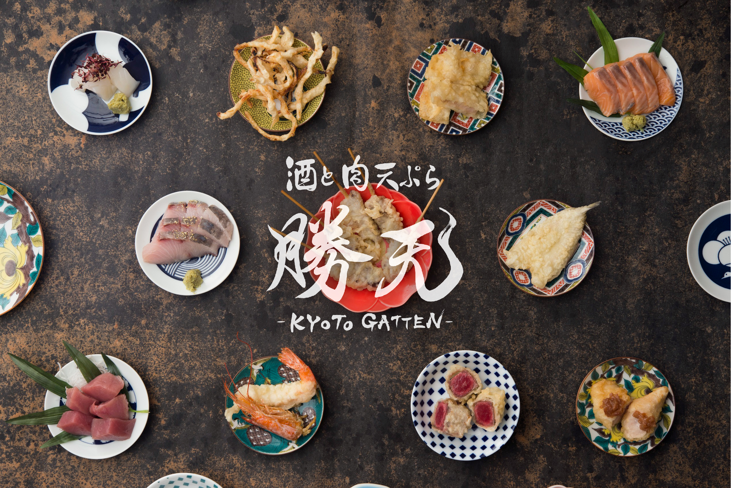 【Press Release】新業態!《肉天ぷら》が名物の「天ぷらPUB」が京都・先斗町に誕生!10月6日(金)酒と肉天ぷら『勝天-KYOTO GATTEN-』グランドオープン!