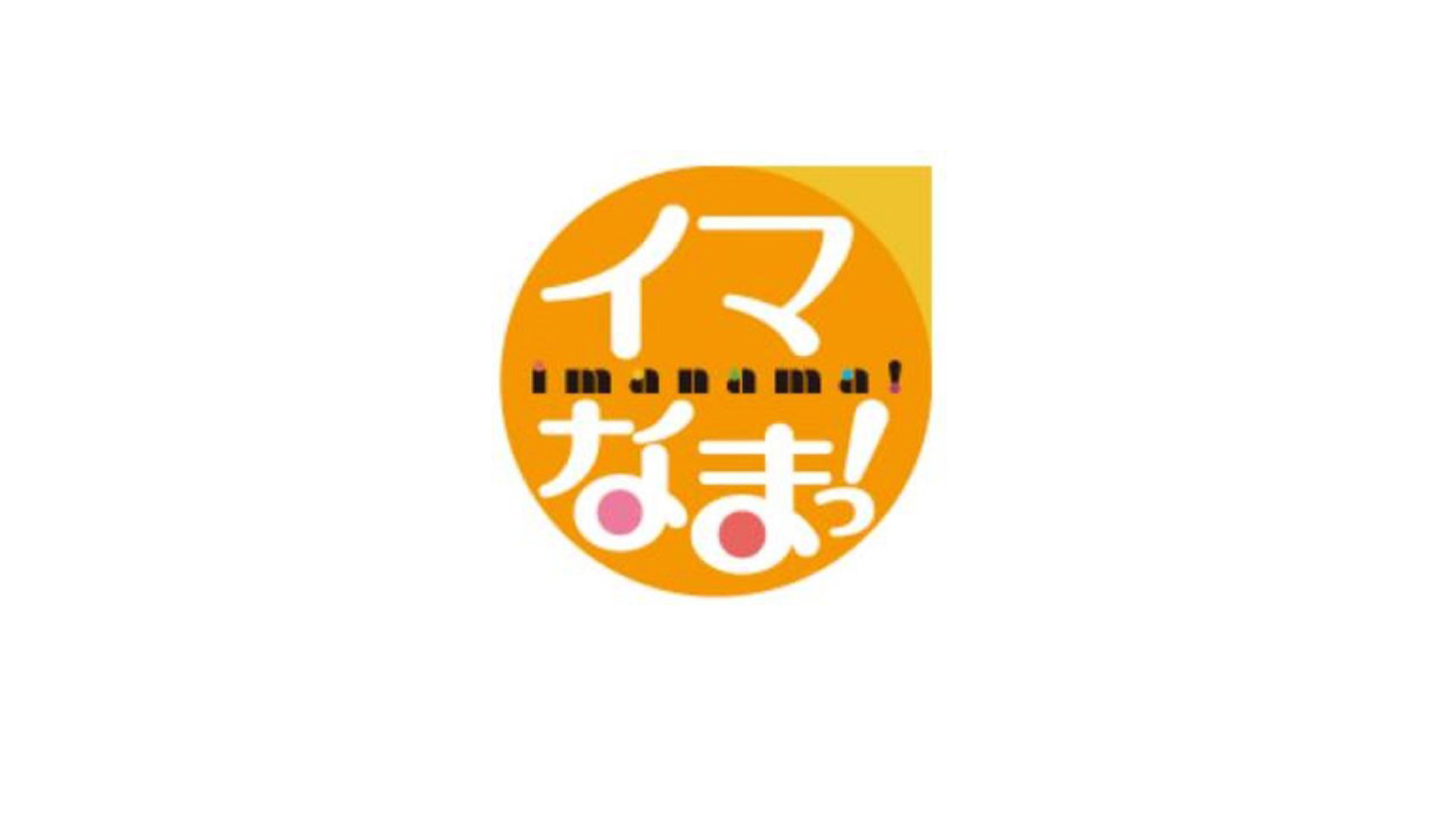 imanama-01