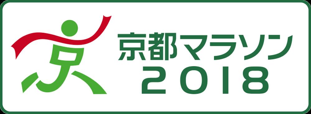 京都マラソン2018ロゴ