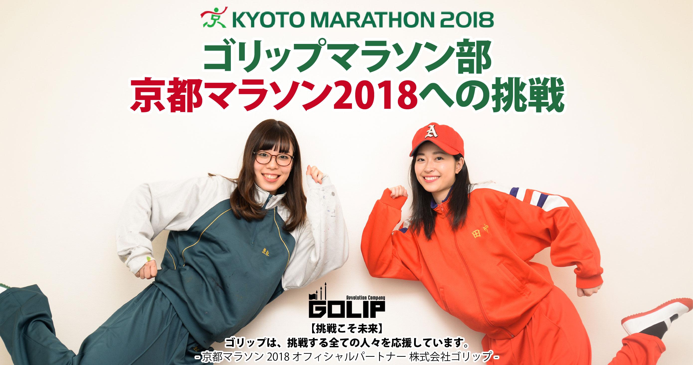 京都マラソンWEB連載キービジュアル1-02