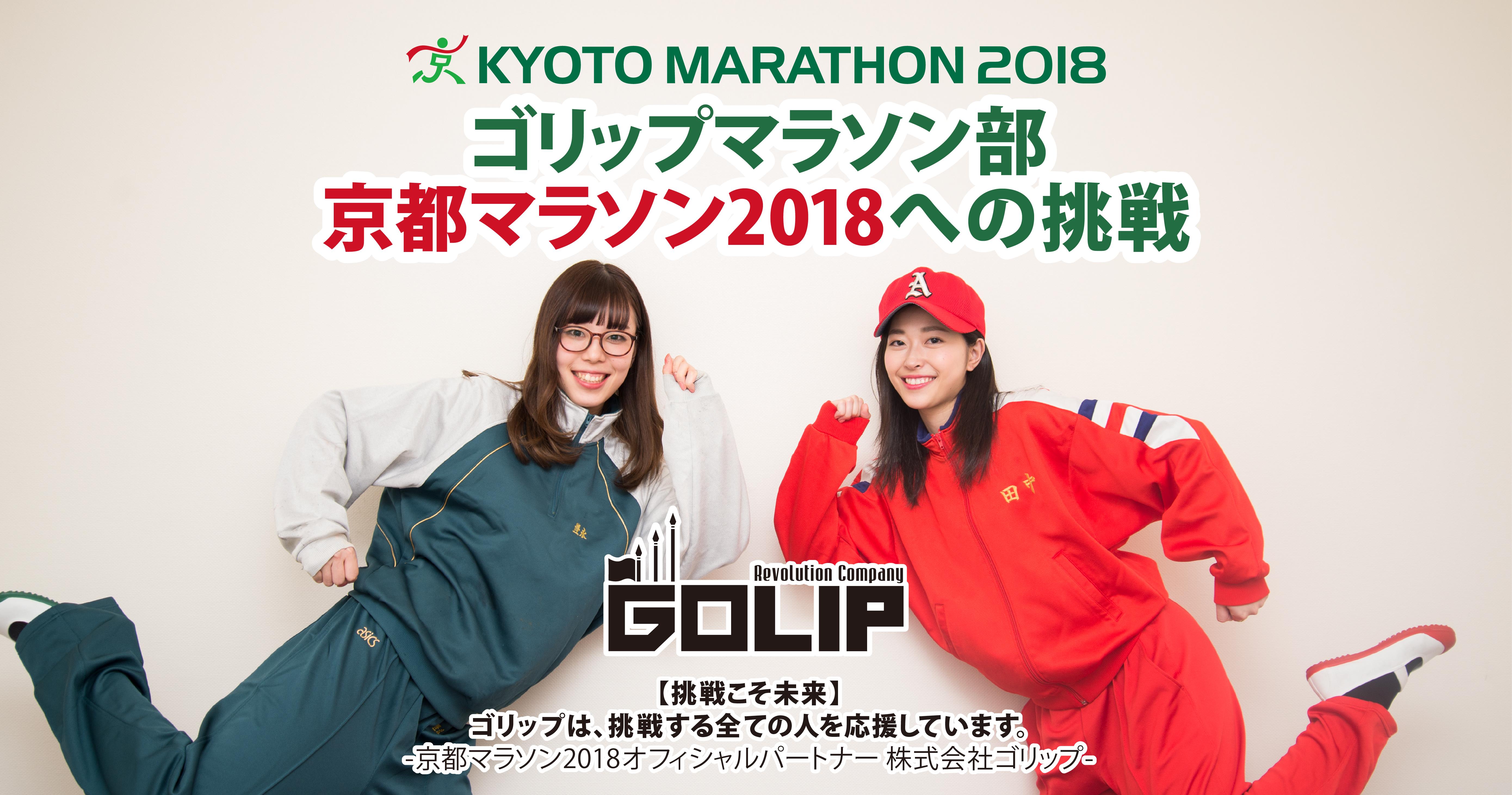 京都マラソンWEB連載キービジュアル02