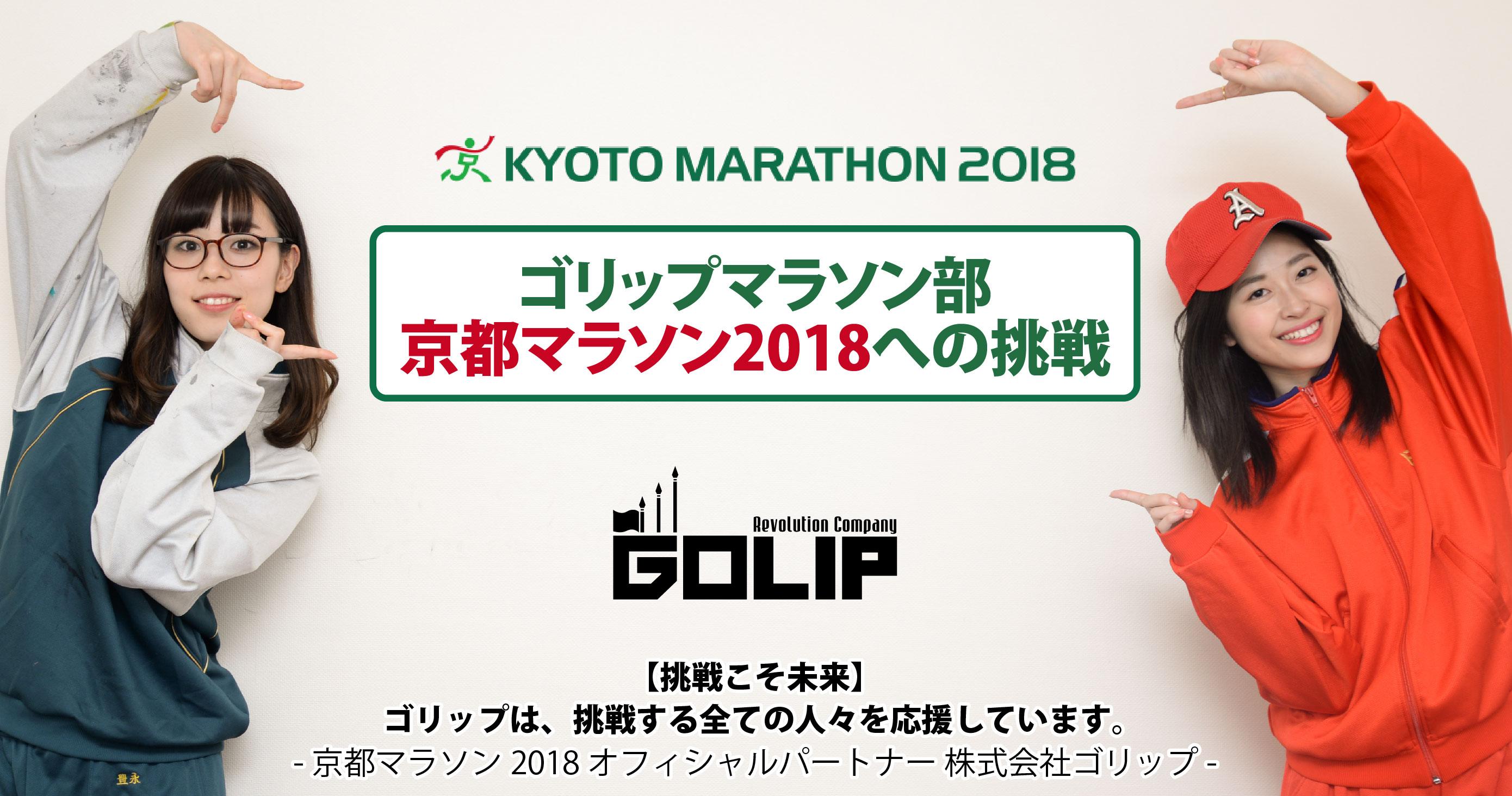京都マラソンWEB連載キービジュアル2-01