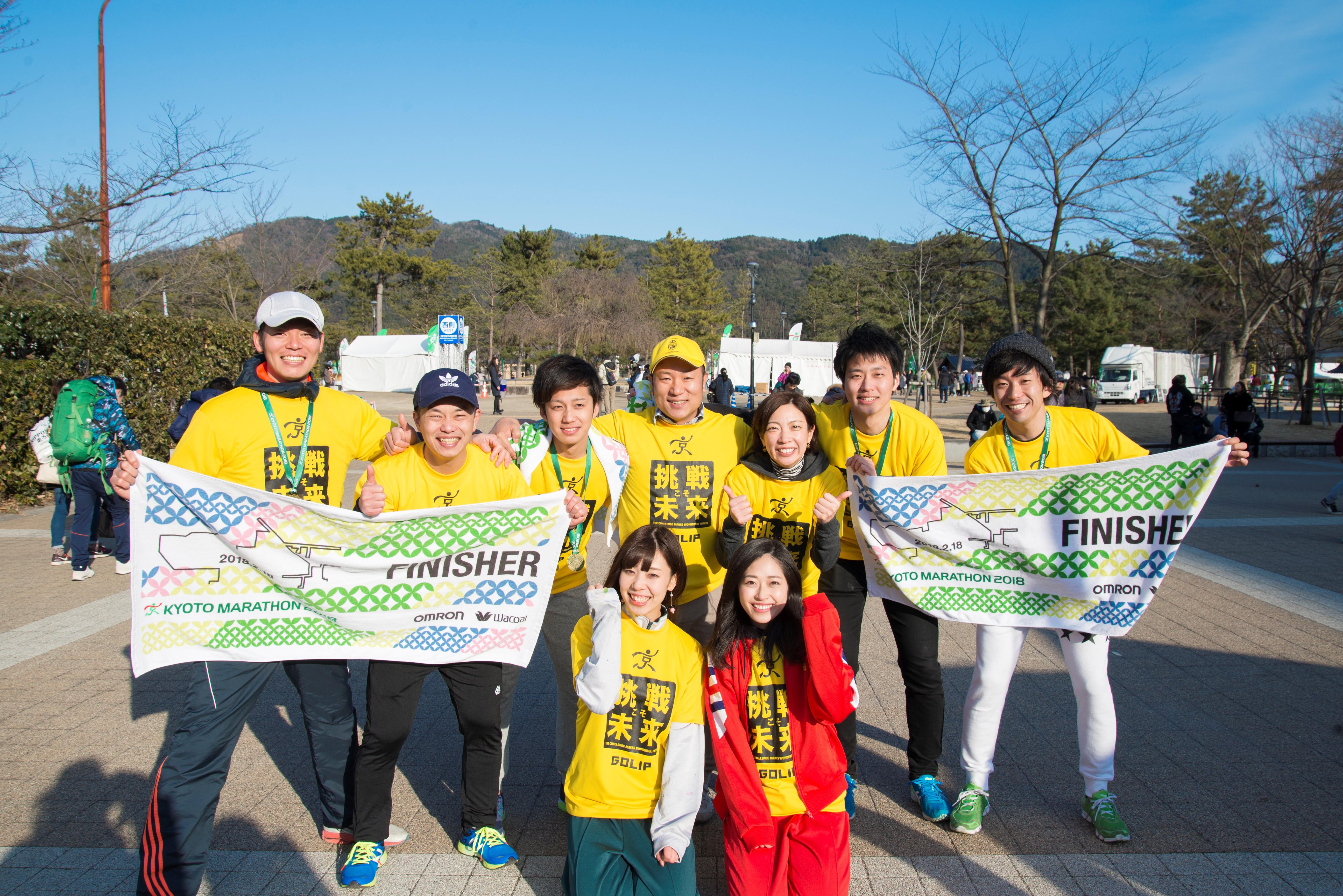 72京都マラソン_集合