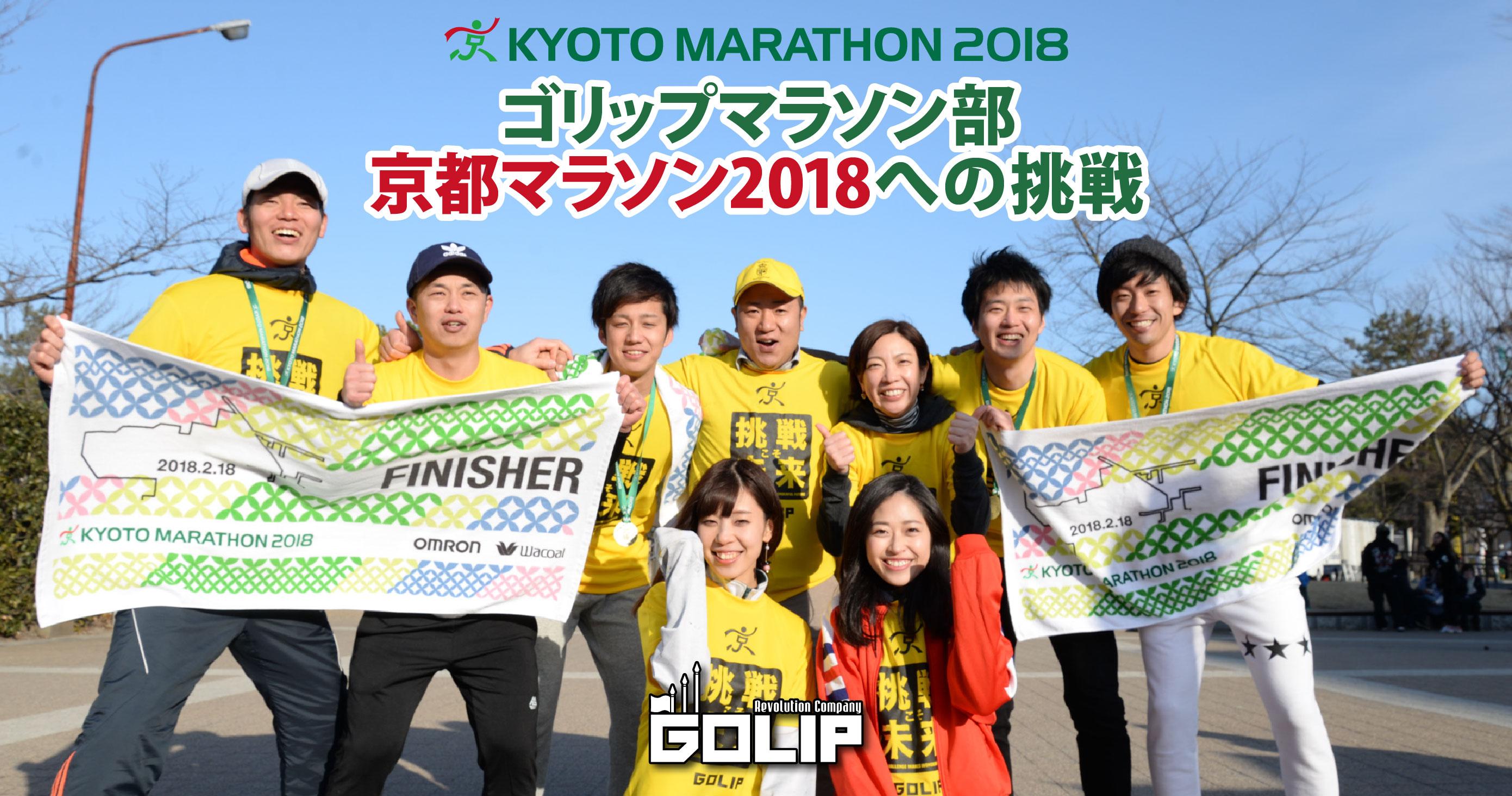 京都マラソンWEB連載キービジュアル09