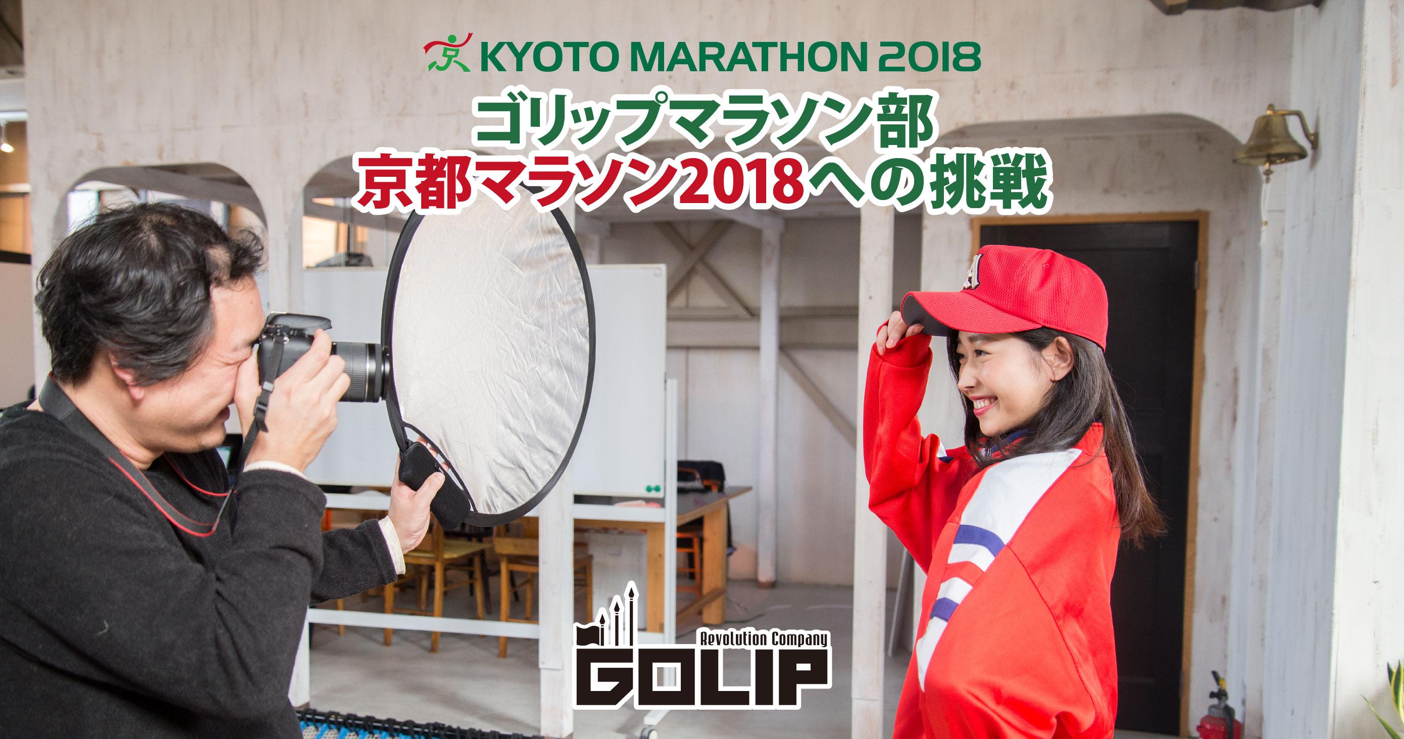 京都マラソンWEB連載キービジュアル11