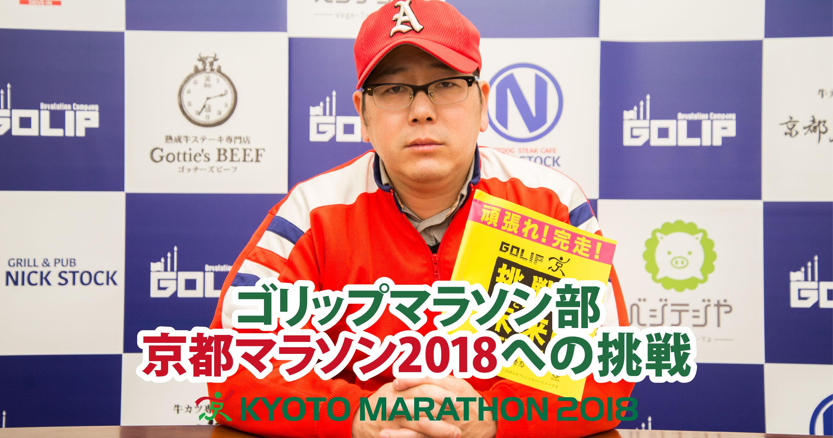 京都マラソンWEB連載キービジュアル06-2