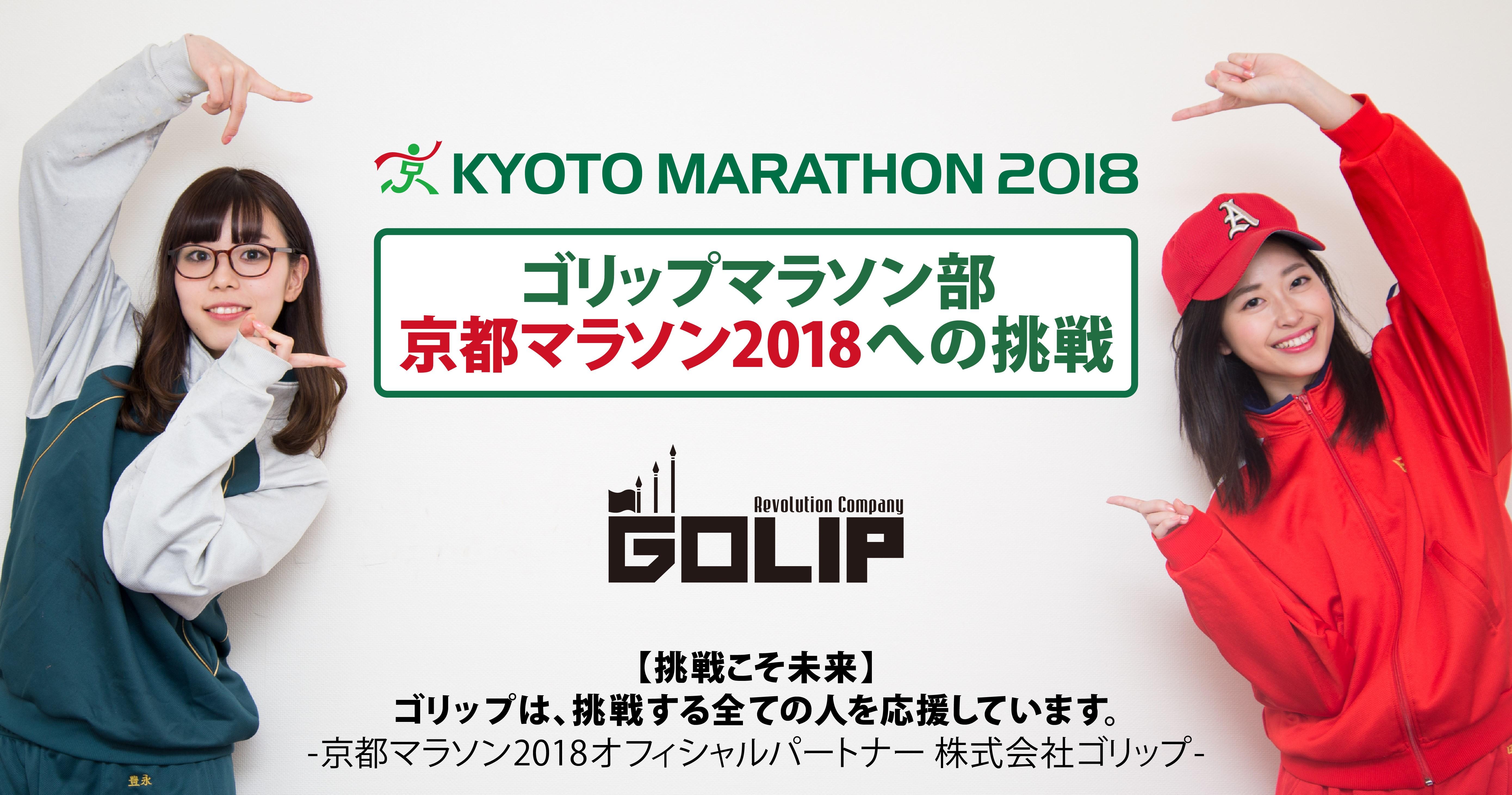 72京都マラソンWEB連載キービジュアル01