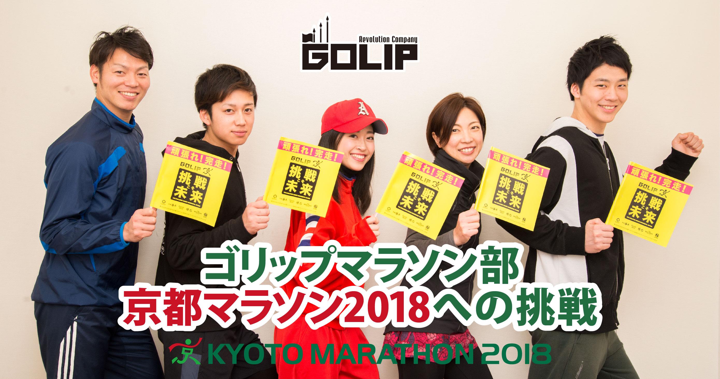 京都マラソンWEB連載キービジュアル06