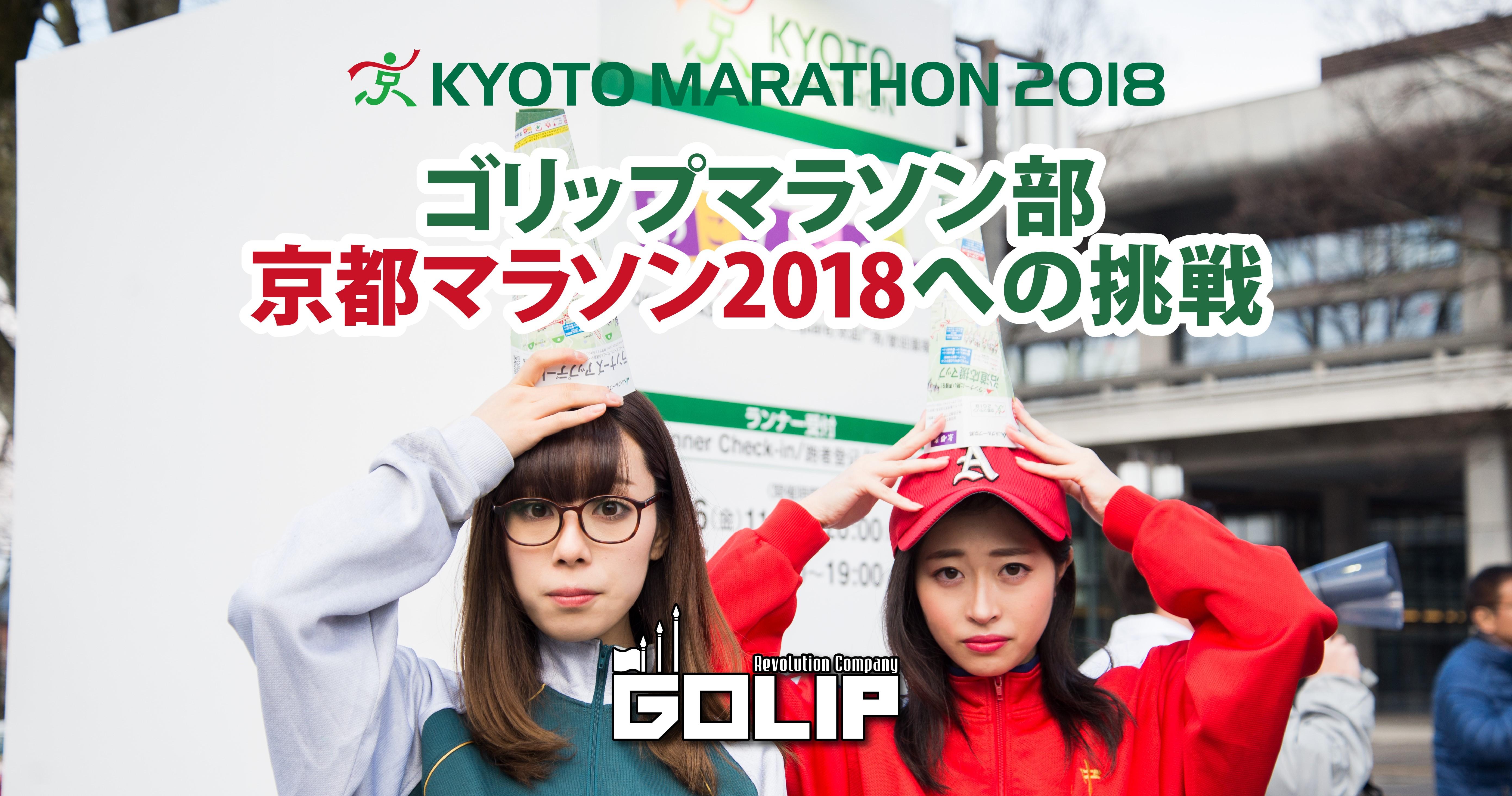 72京都マラソンWEB連載キービジュアル08