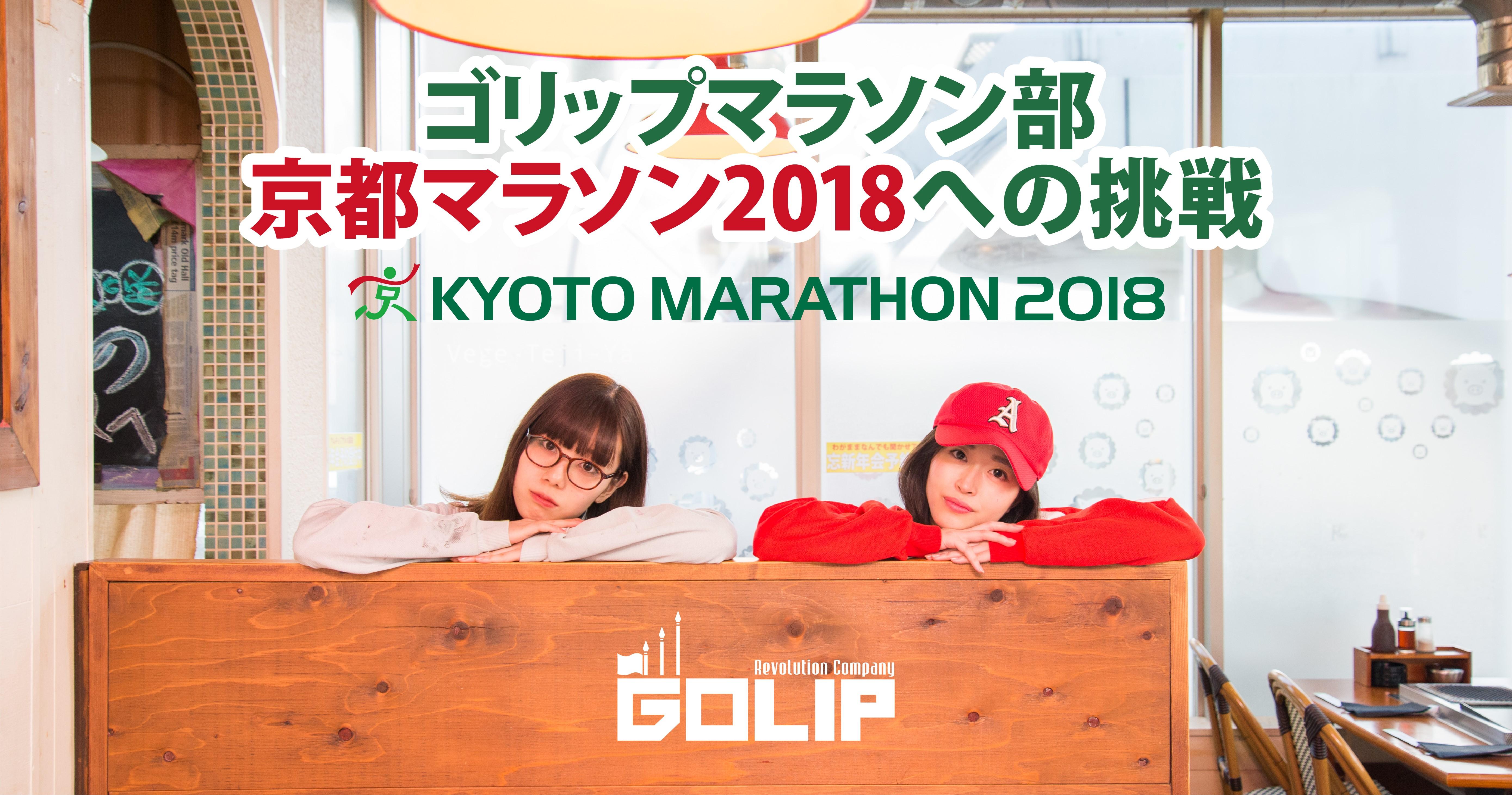72京都マラソンWEB連載キービジュアル05