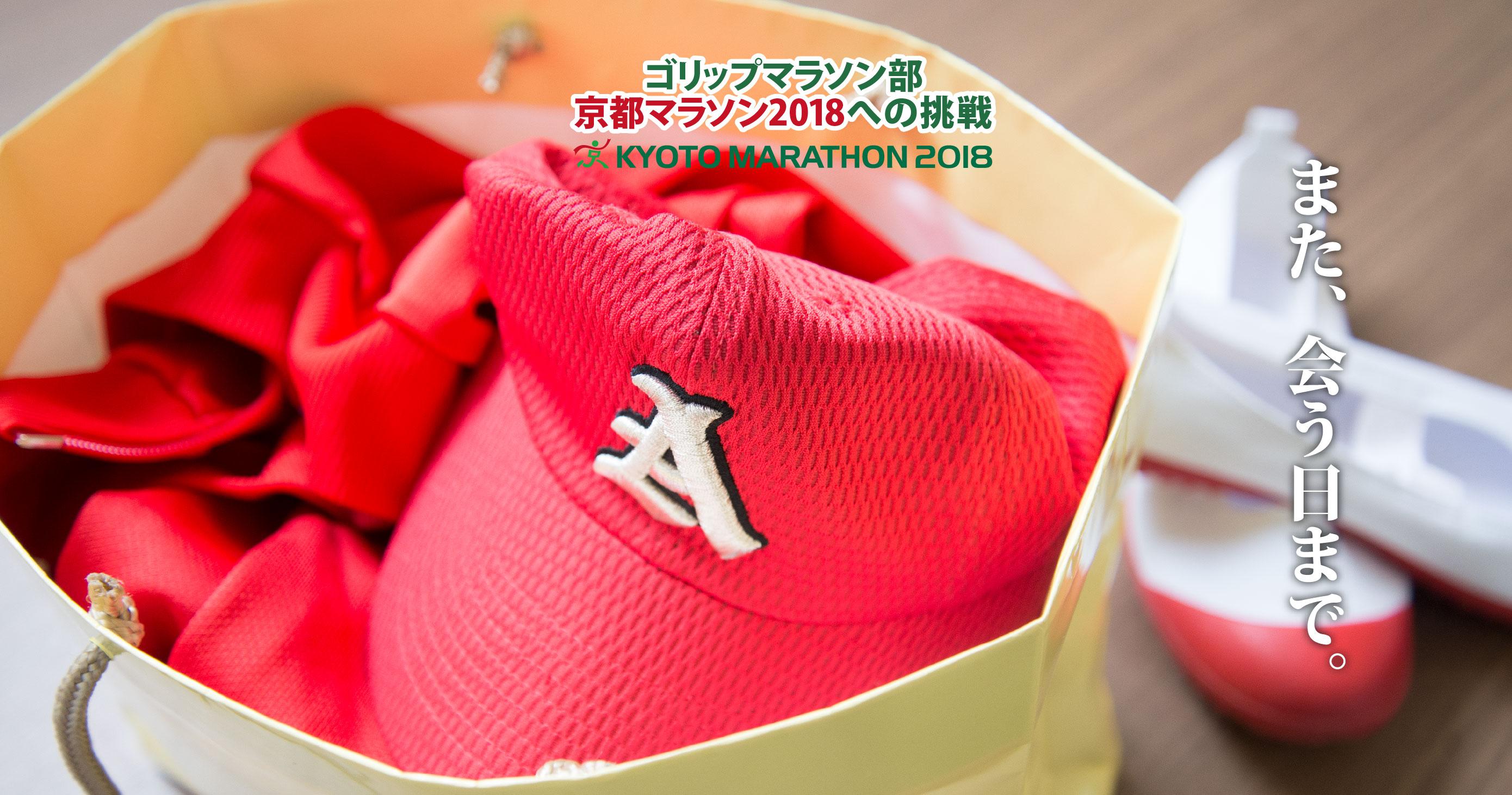 京都マラソンWEB連載キービジュアル10