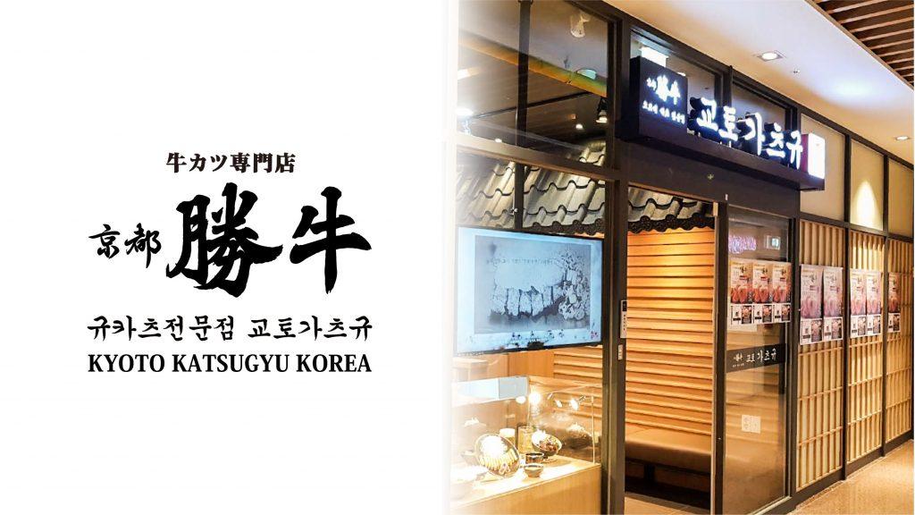 【海外新店情報】3/23(金)韓国13号店『京都勝牛 カンナム358 ...