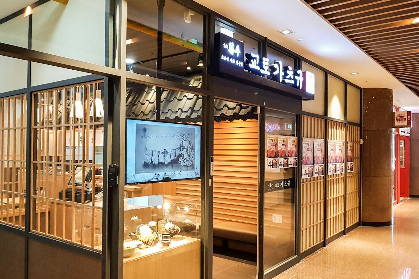 韓国13号店カンナム358タワー店 (2)