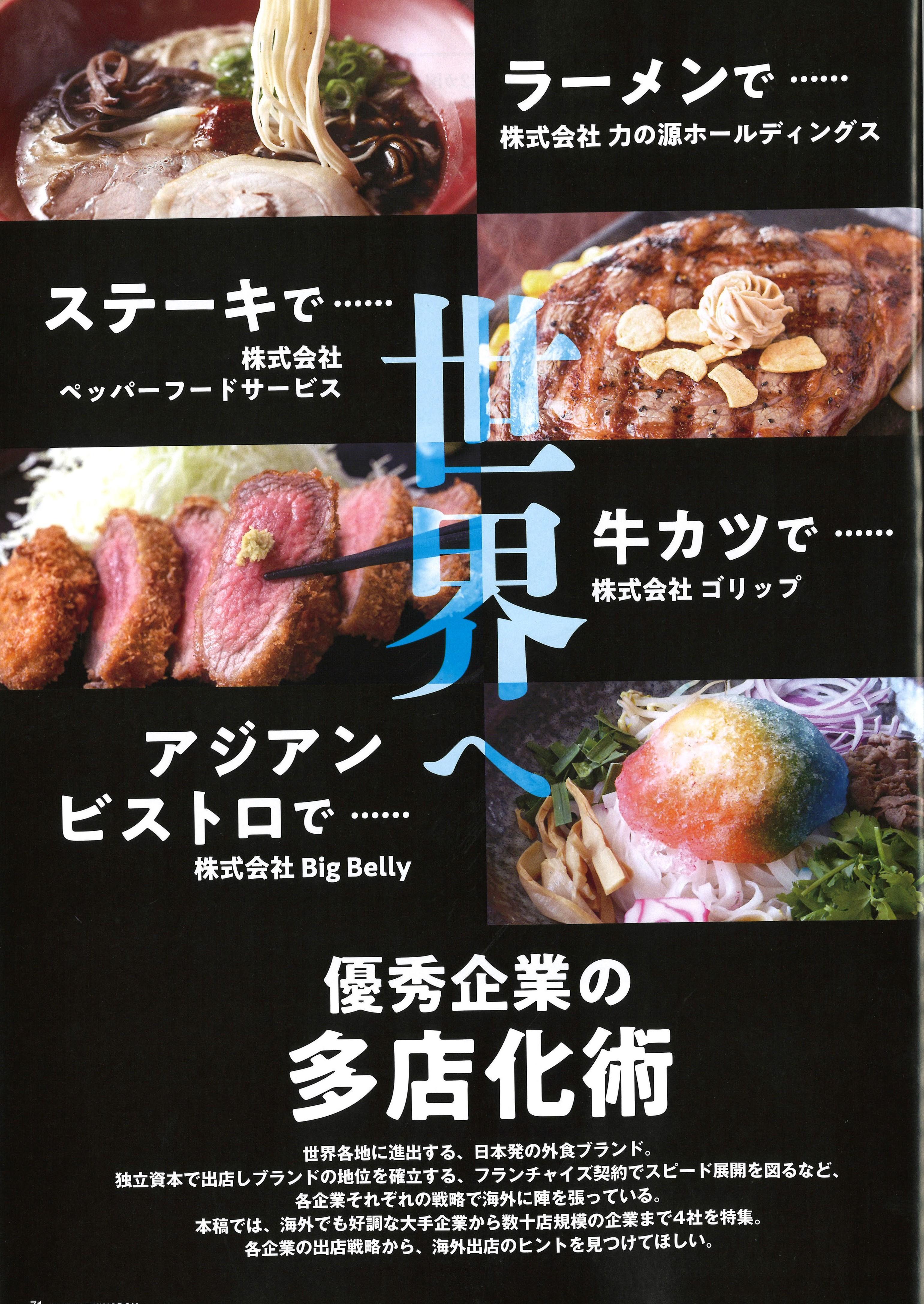 180504「料理王国」(ゴリップ)_ページ_2