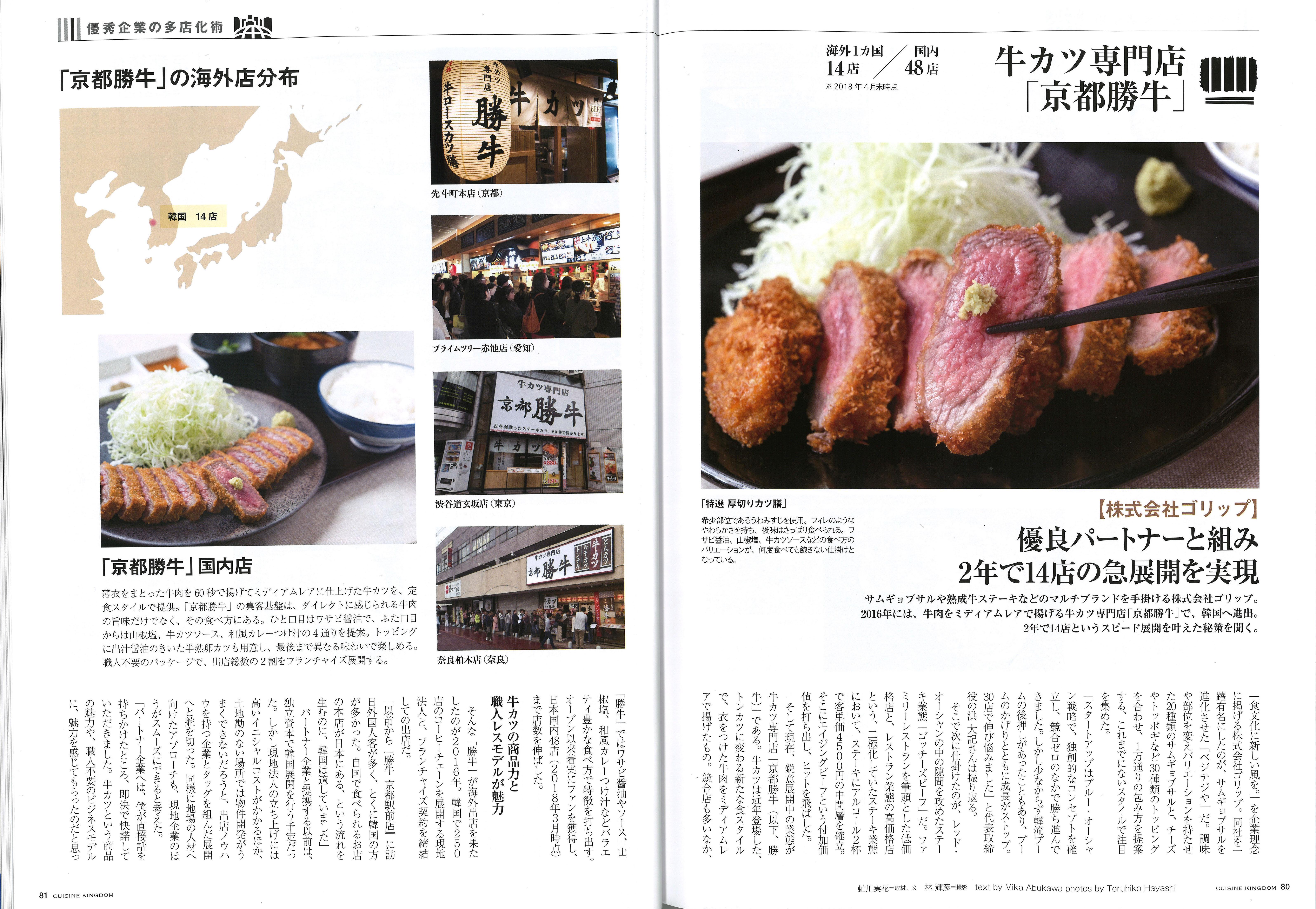180504「料理王国」(ゴリップ)_ページ_3