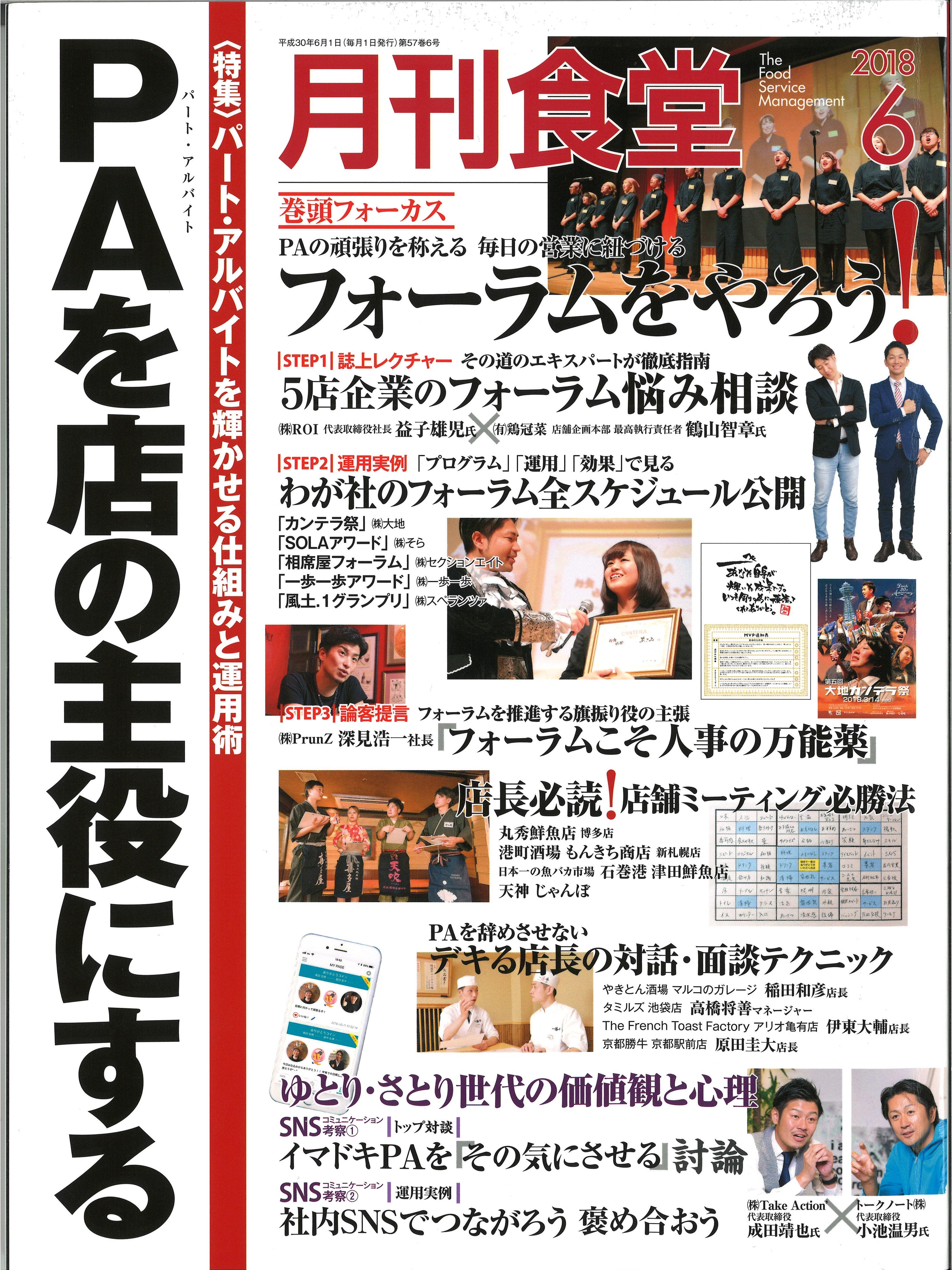 180525「月刊食堂6月号」(KG京都駅前)_ページ_1