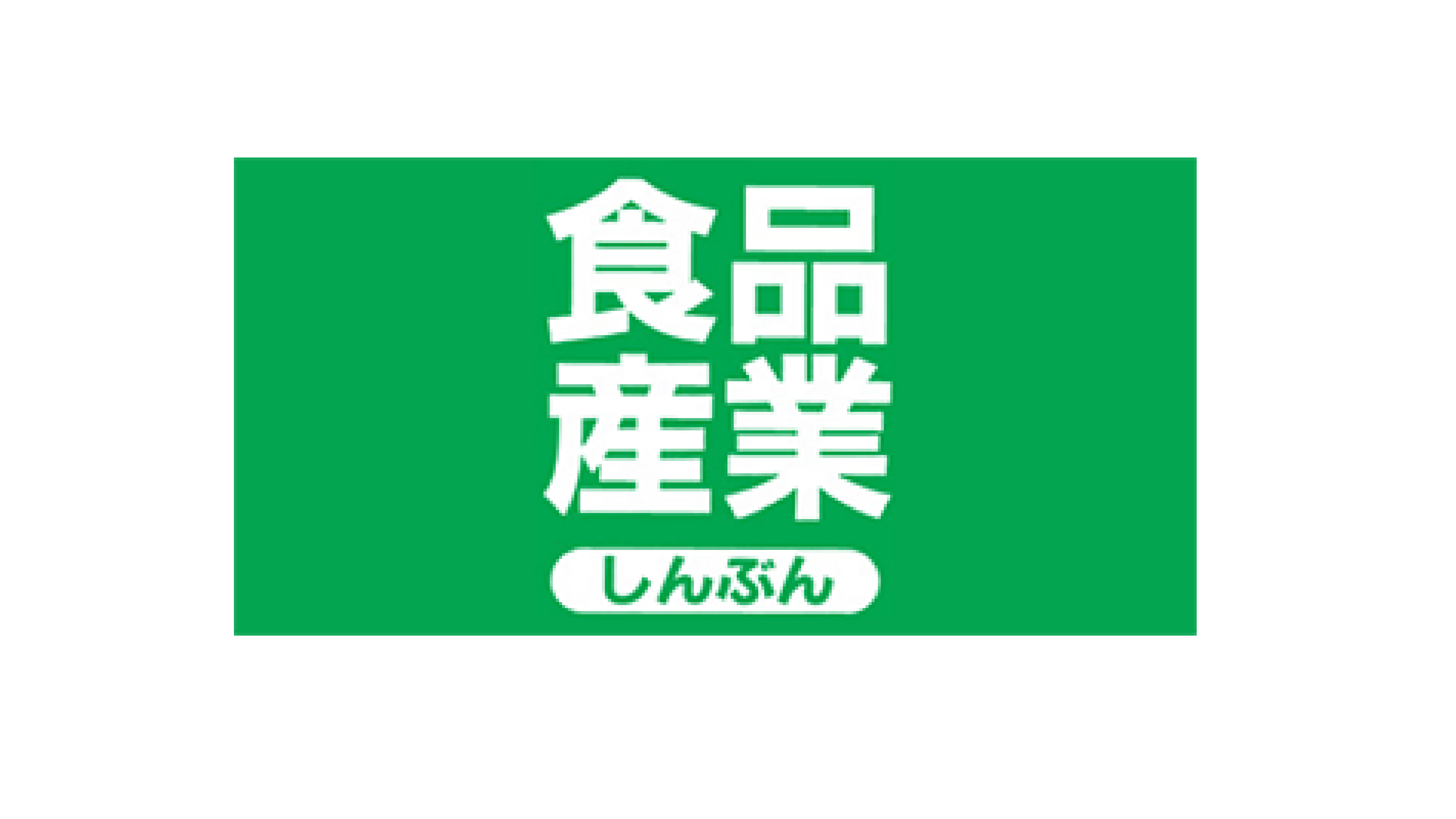 食品産業新聞-01
