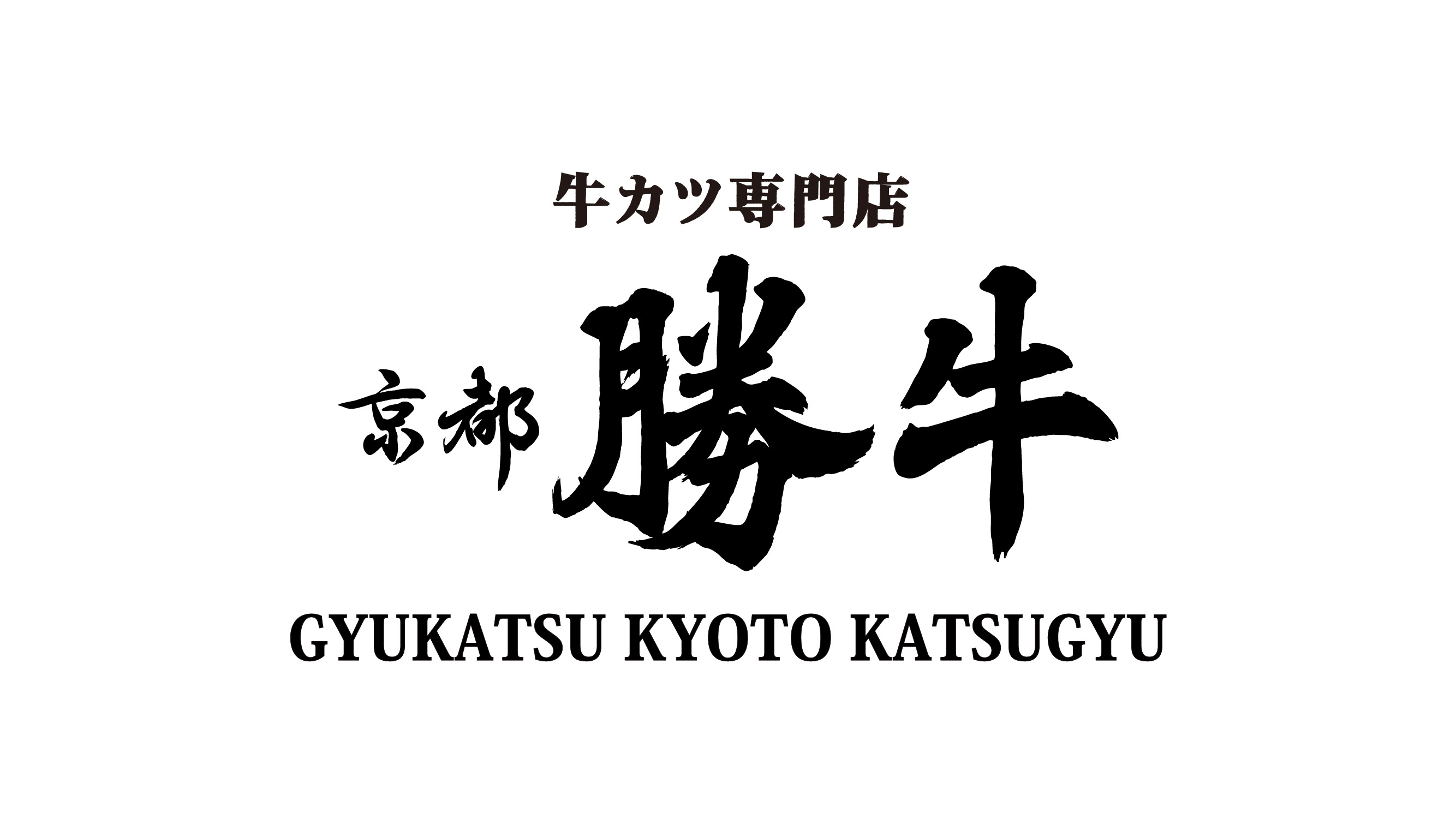 kyotokatsugyuロゴ-01