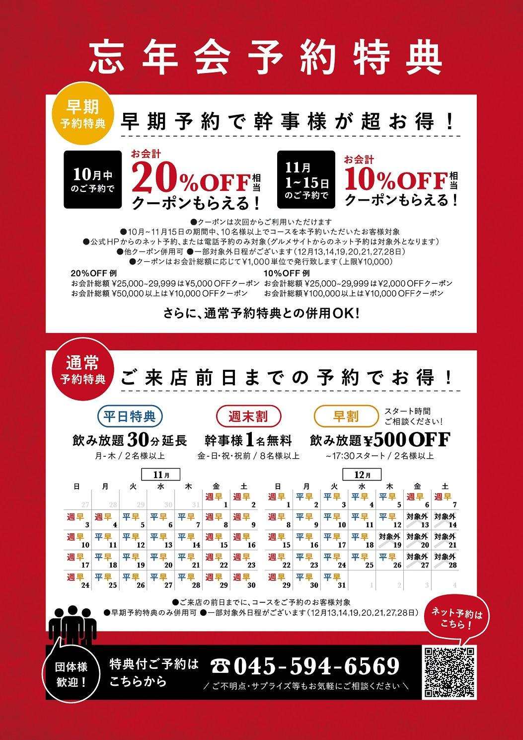 191003GB新横浜忘年会チラシ_特典