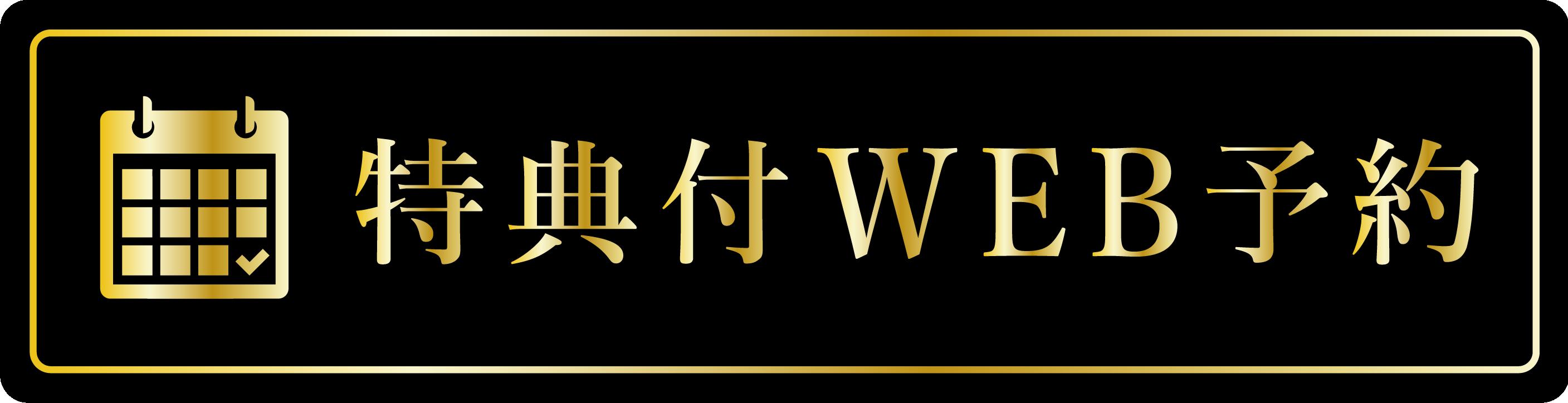 GT忘年会WEBボタン