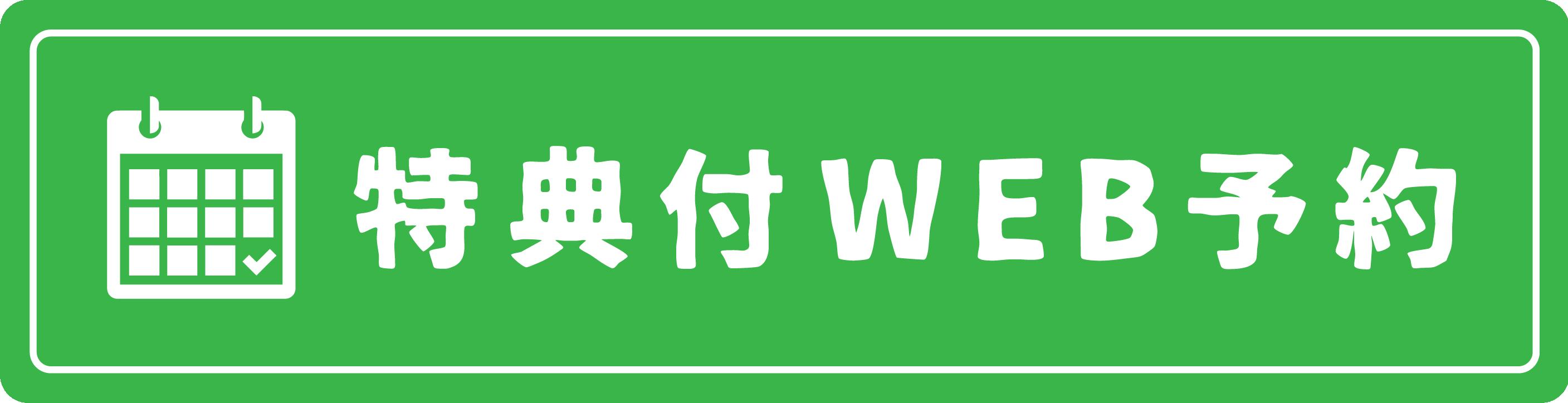 VG忘年会WEBボタン