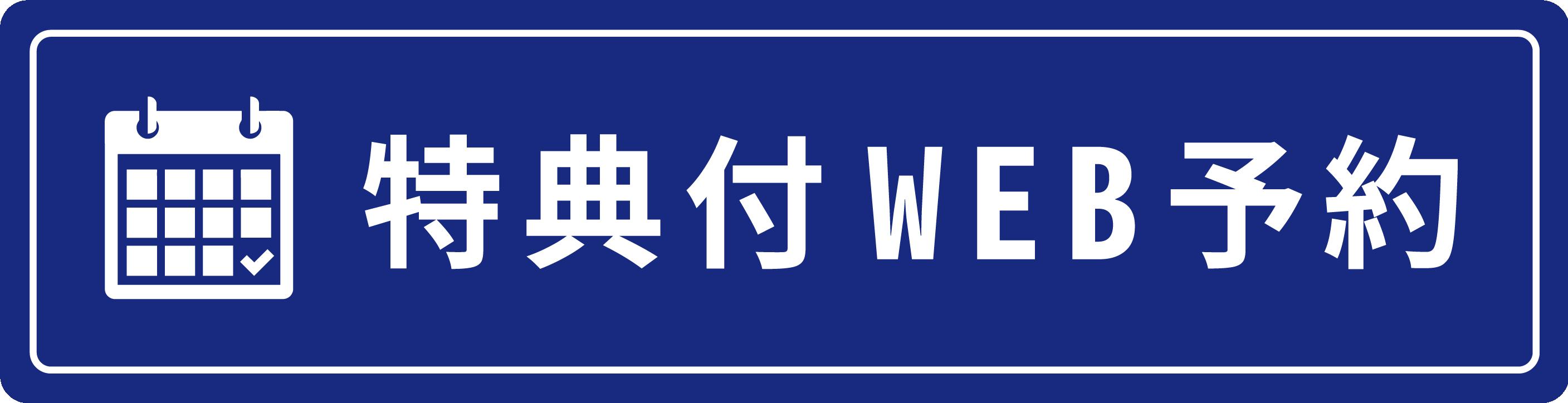 NS忘年会WEBボタン