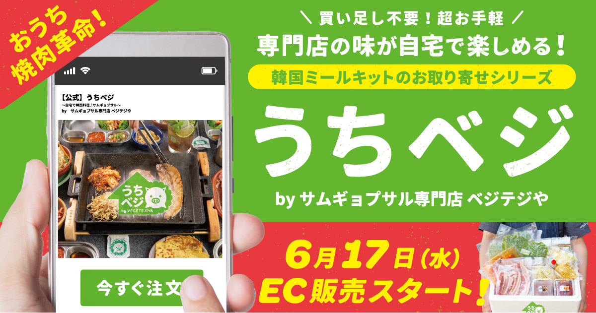 うちベジキービジュアル(6.17)_FB広告