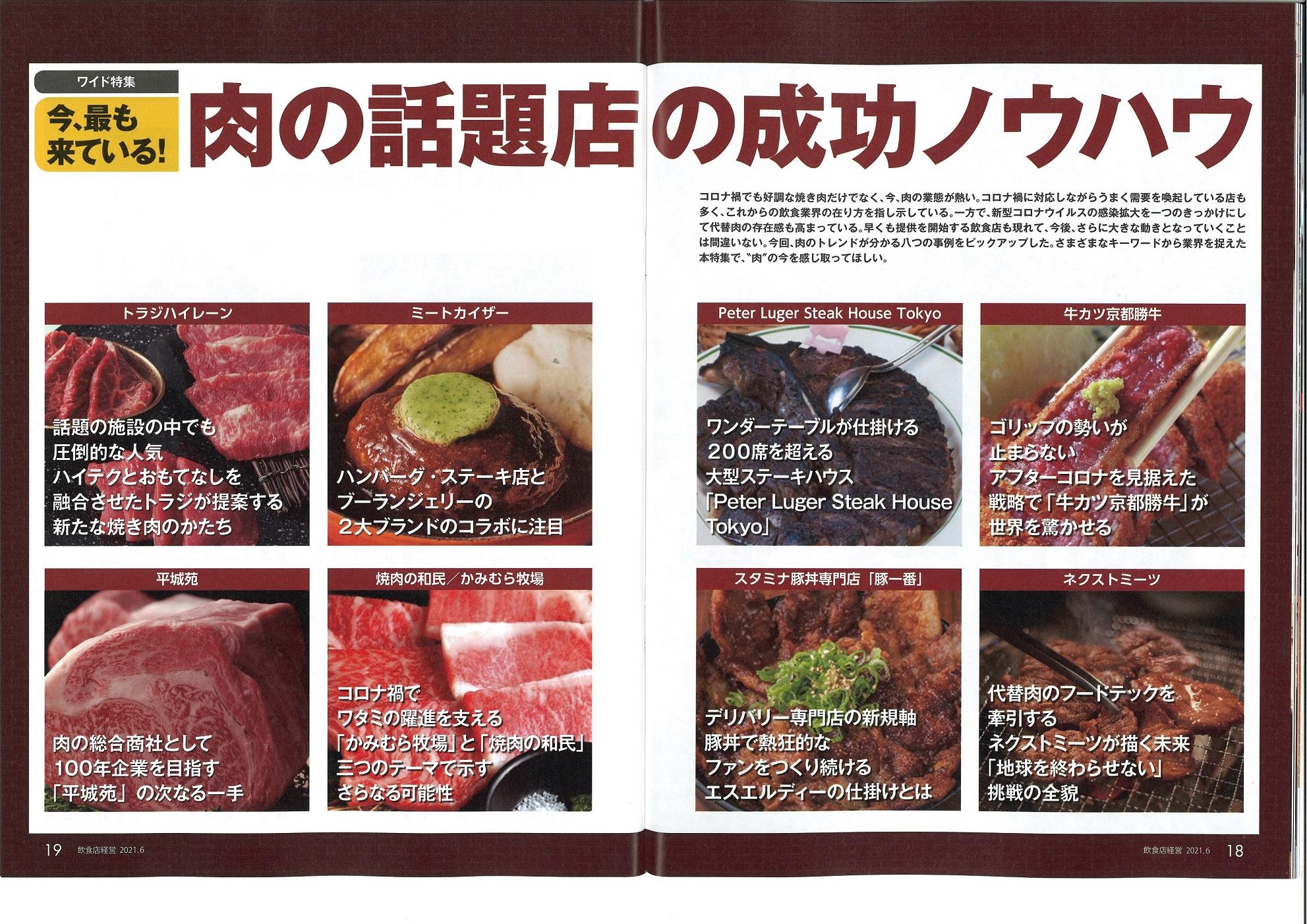 210515飲食店経営6月号_牛カツ京都勝牛_ページ_2